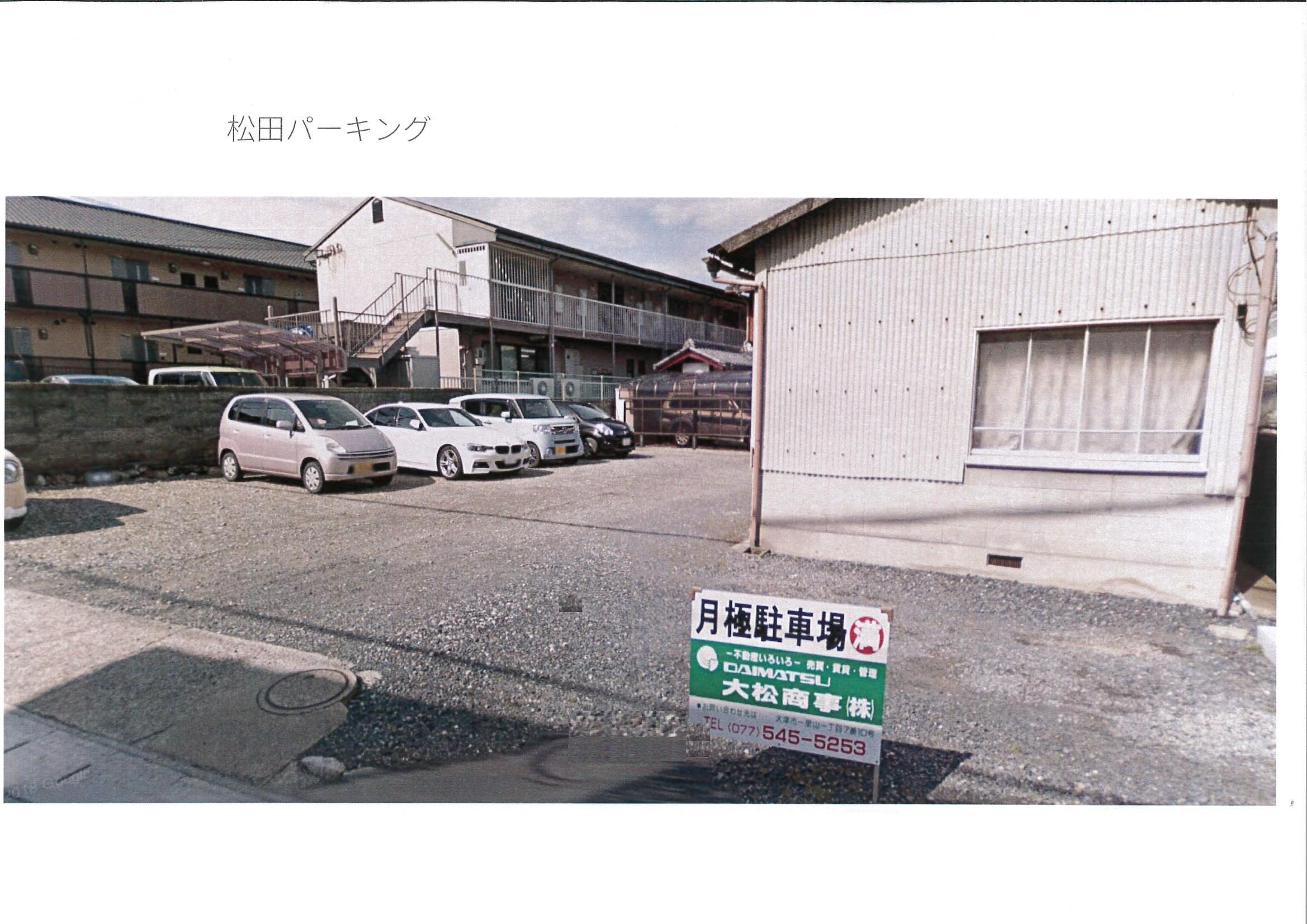 松田ガレージ