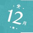 12月の行事