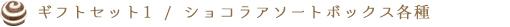 ギフトセット 1 / ボンボンショコラ&焼き菓子