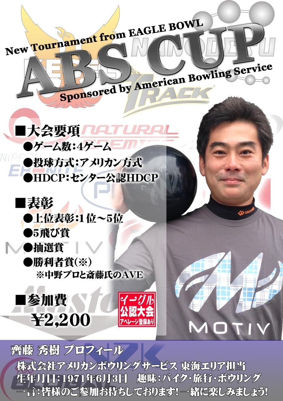 4/7 初開催ABS杯