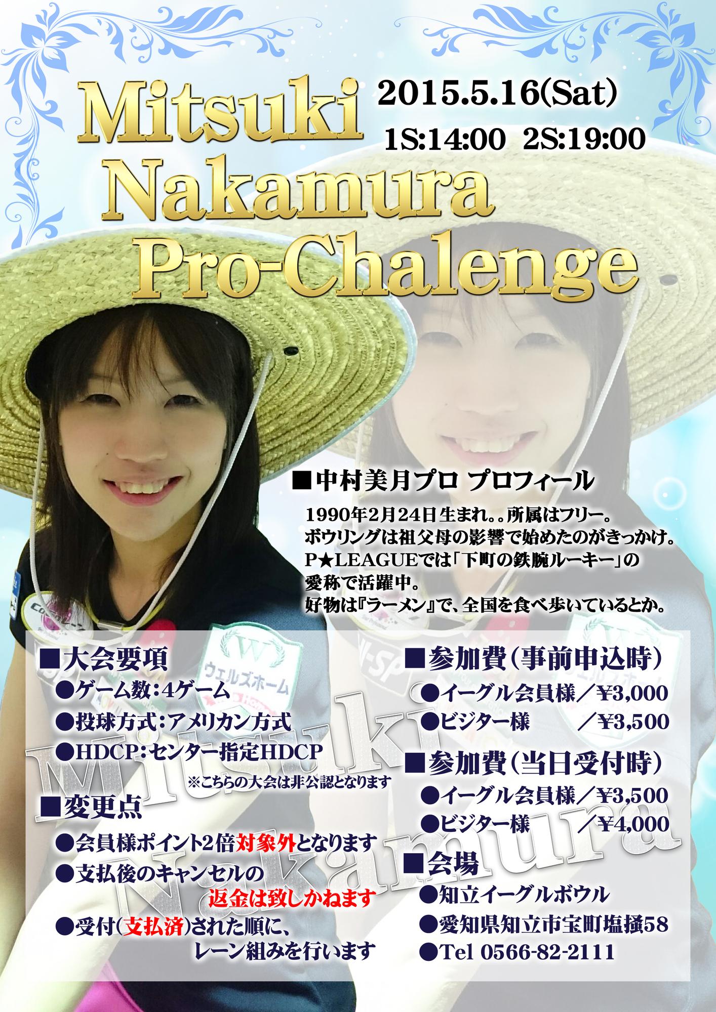 5/16 中村美月プロチャレンジ