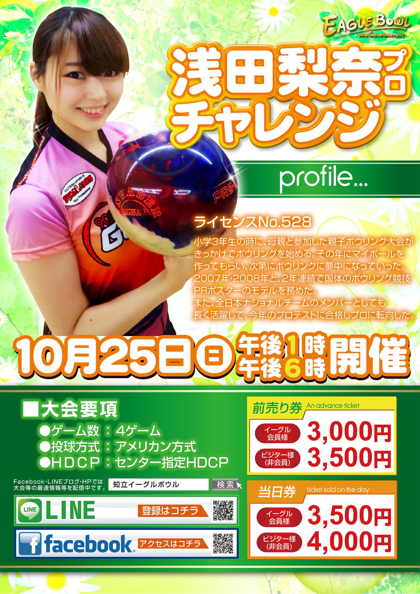 10/25 浅田梨奈プロチャレンジ