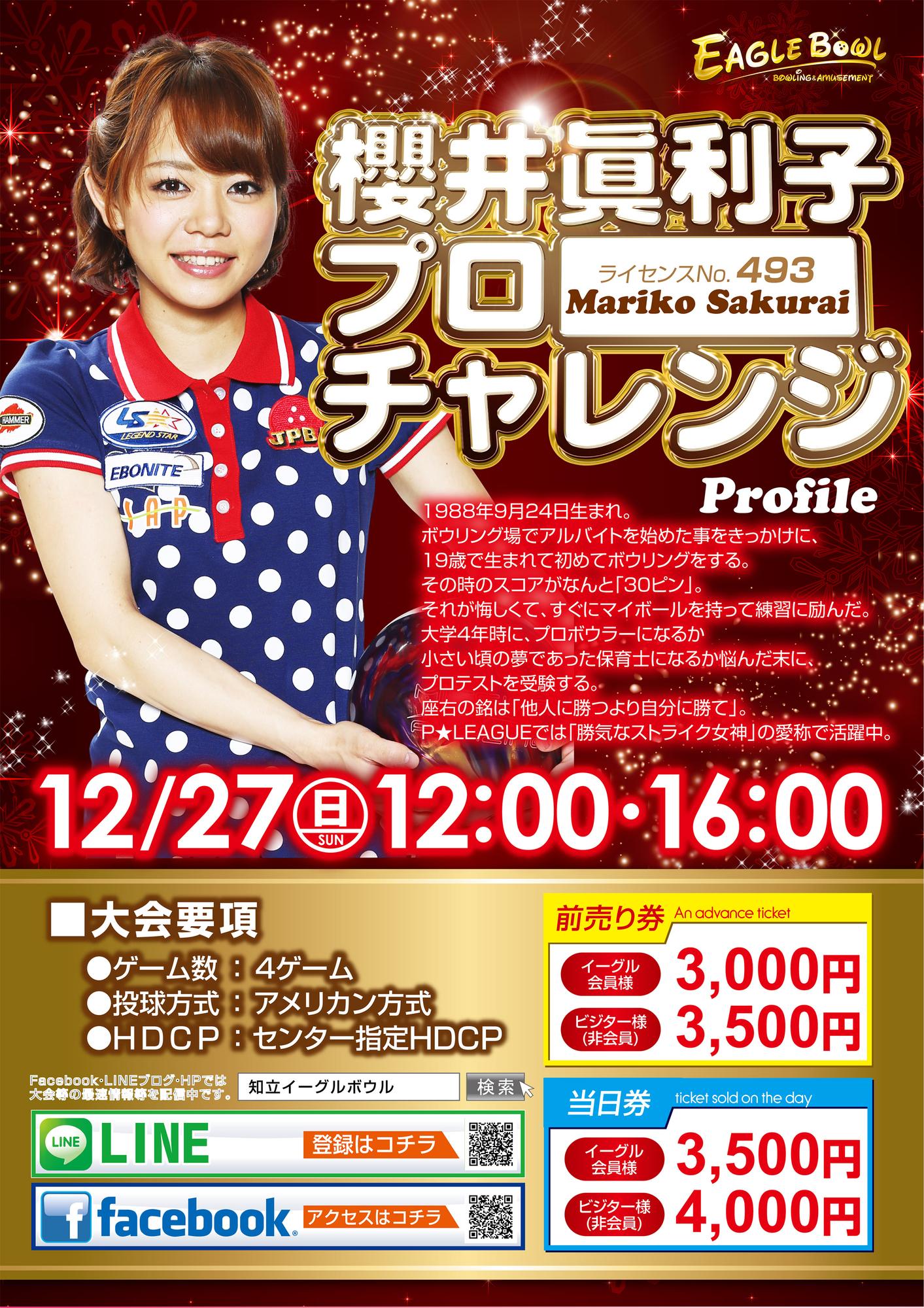 12/27 櫻井眞利子プロチャレンジ&大忘年会