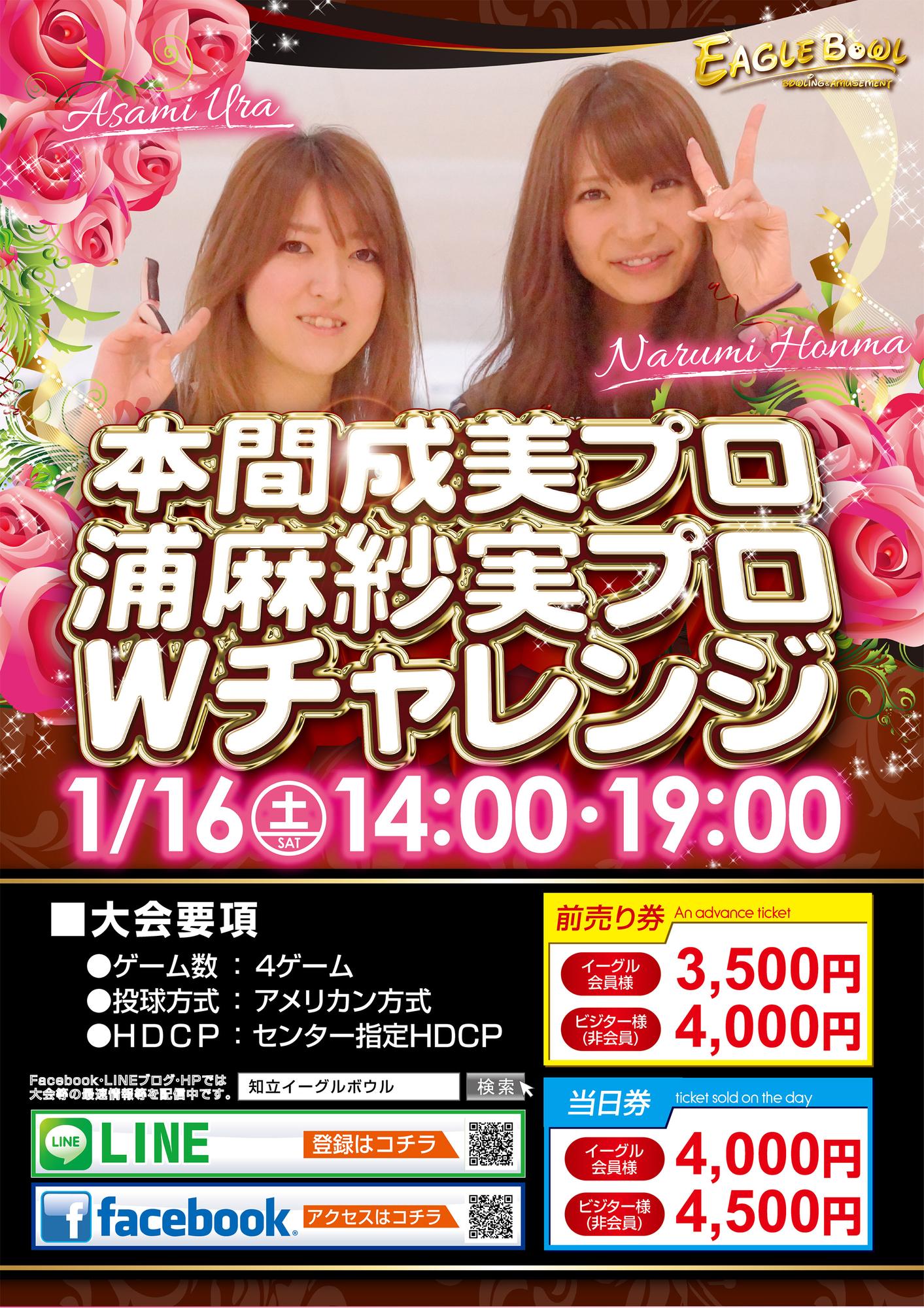 1/16 本間成美プロ&浦麻紗実プロチャレンジ