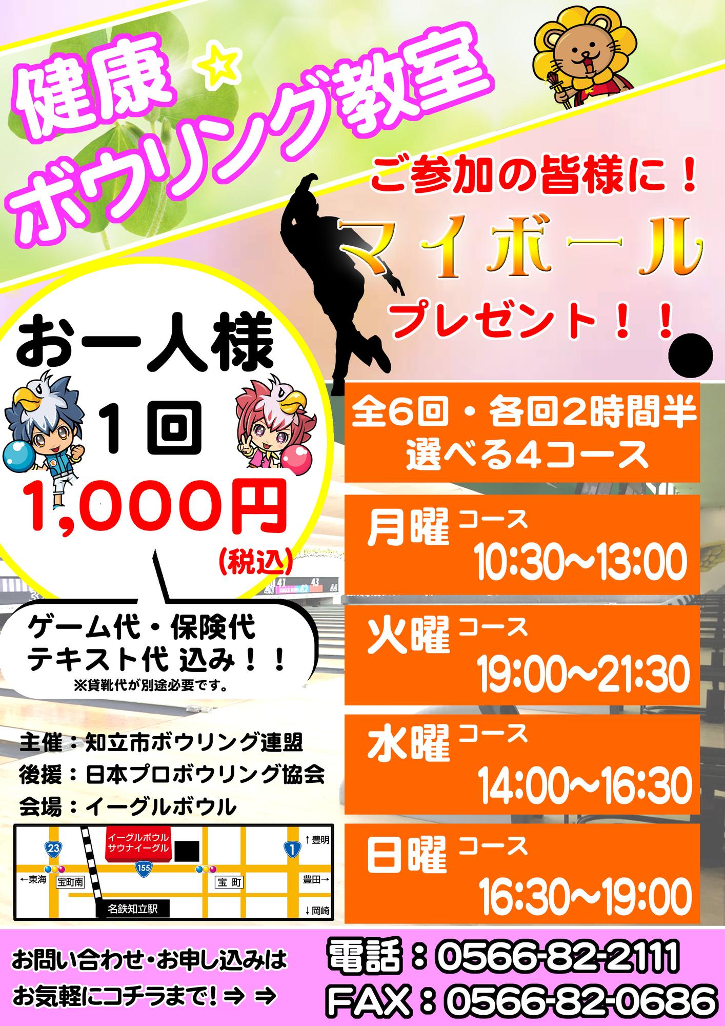 健康ボウリング教室開催!!