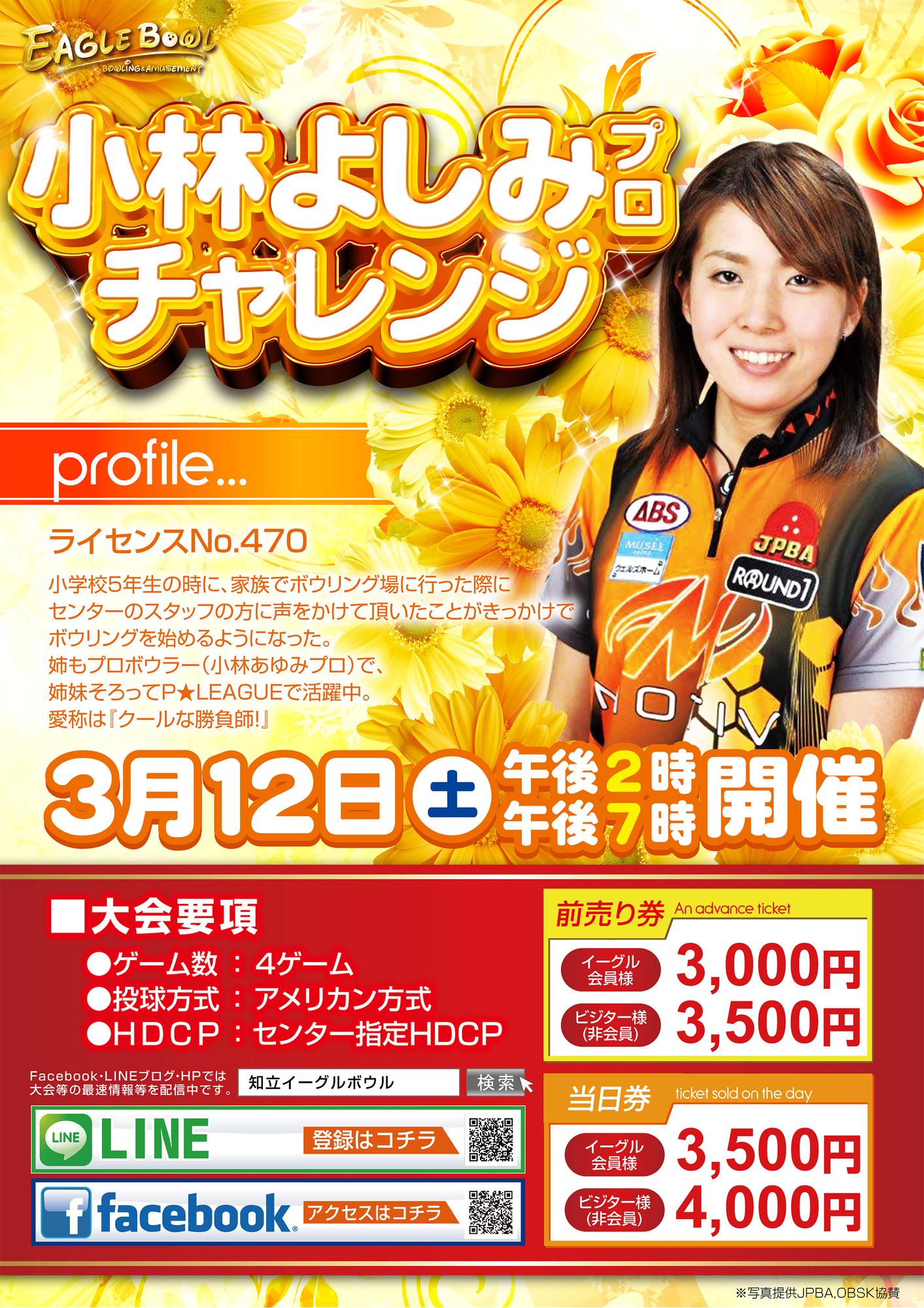 3/12 小林よしみプロチャレンジ