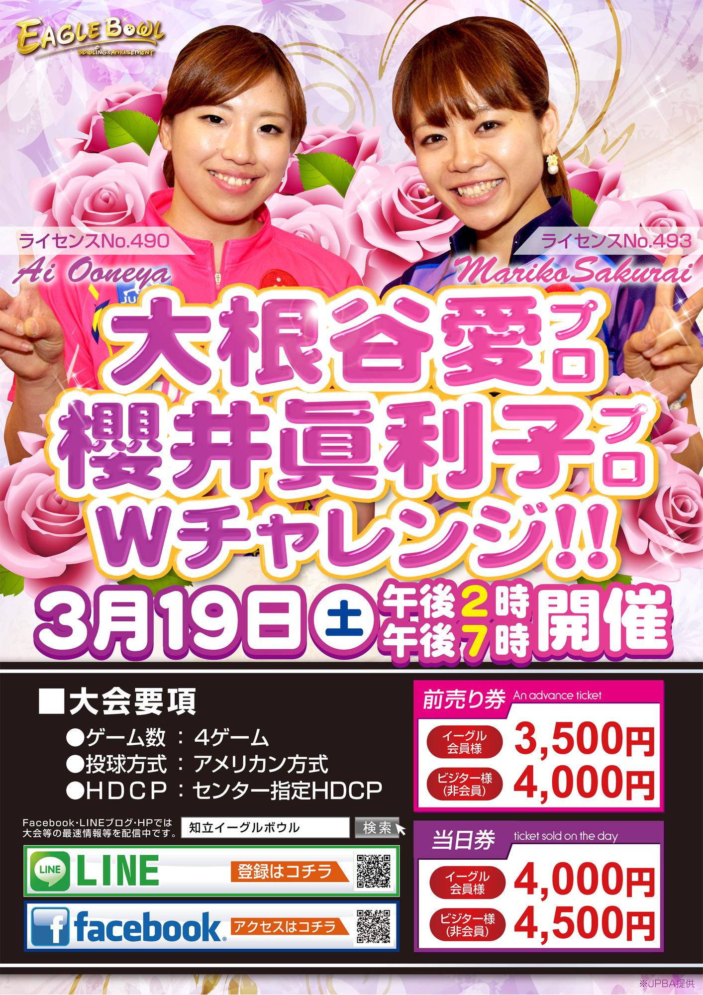 3/19 大根谷愛プロ&櫻井眞利子プロチャレンジ