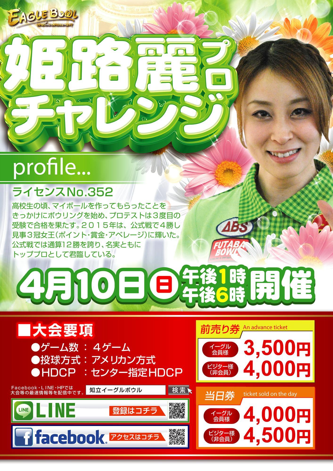 4/10 姫路麗プロチャレンジ