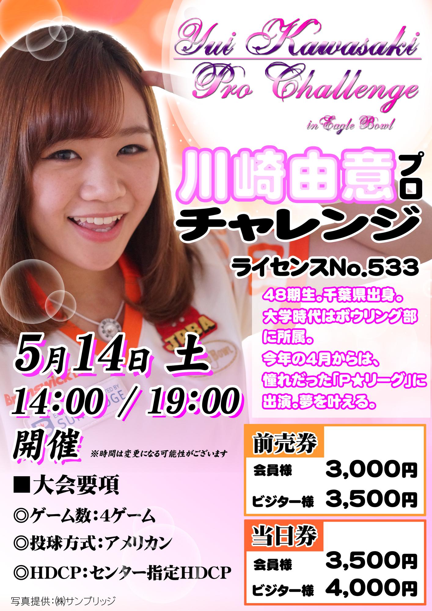 5/14 川崎由意プロチャレンジ
