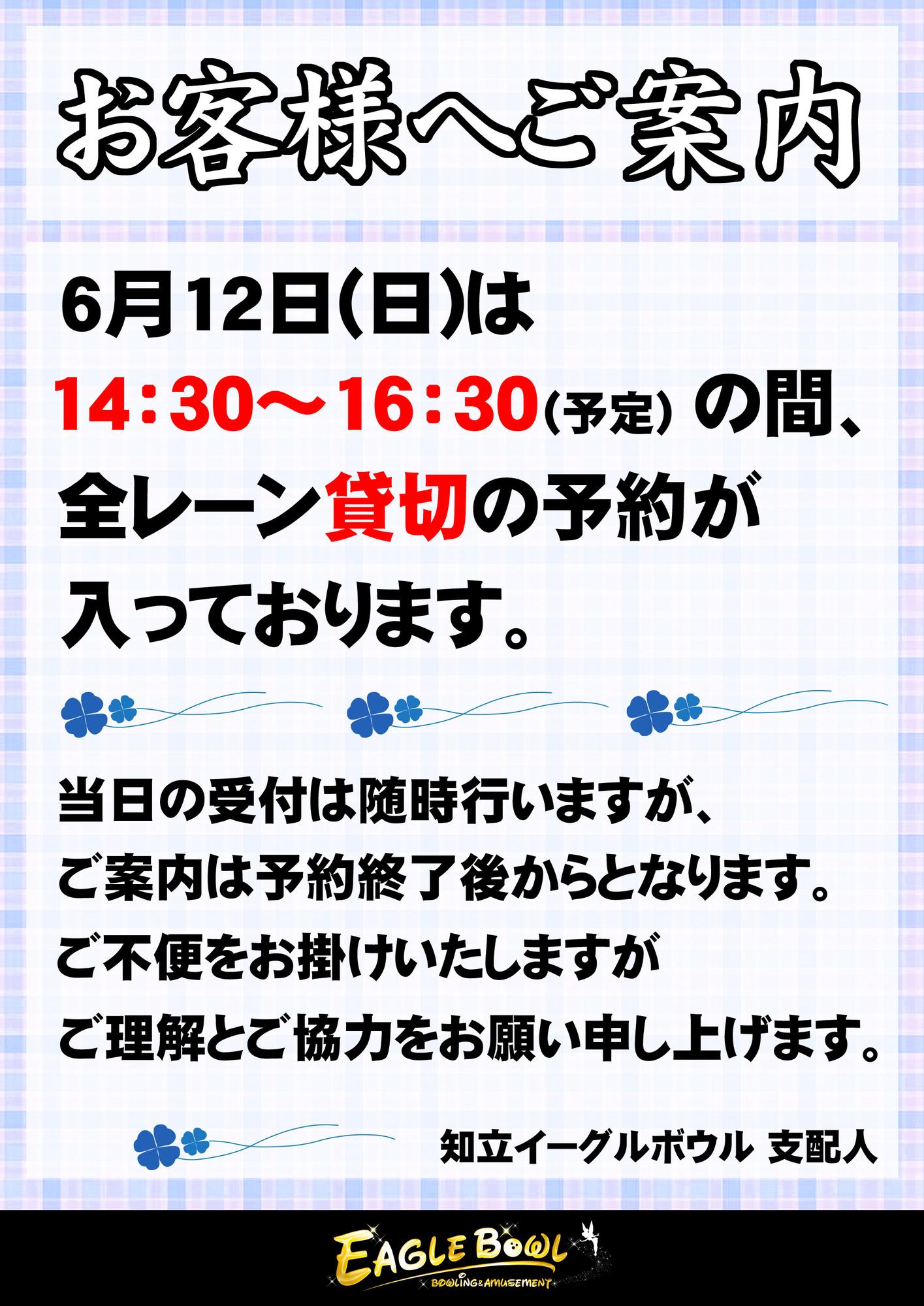 6/12 営業案内