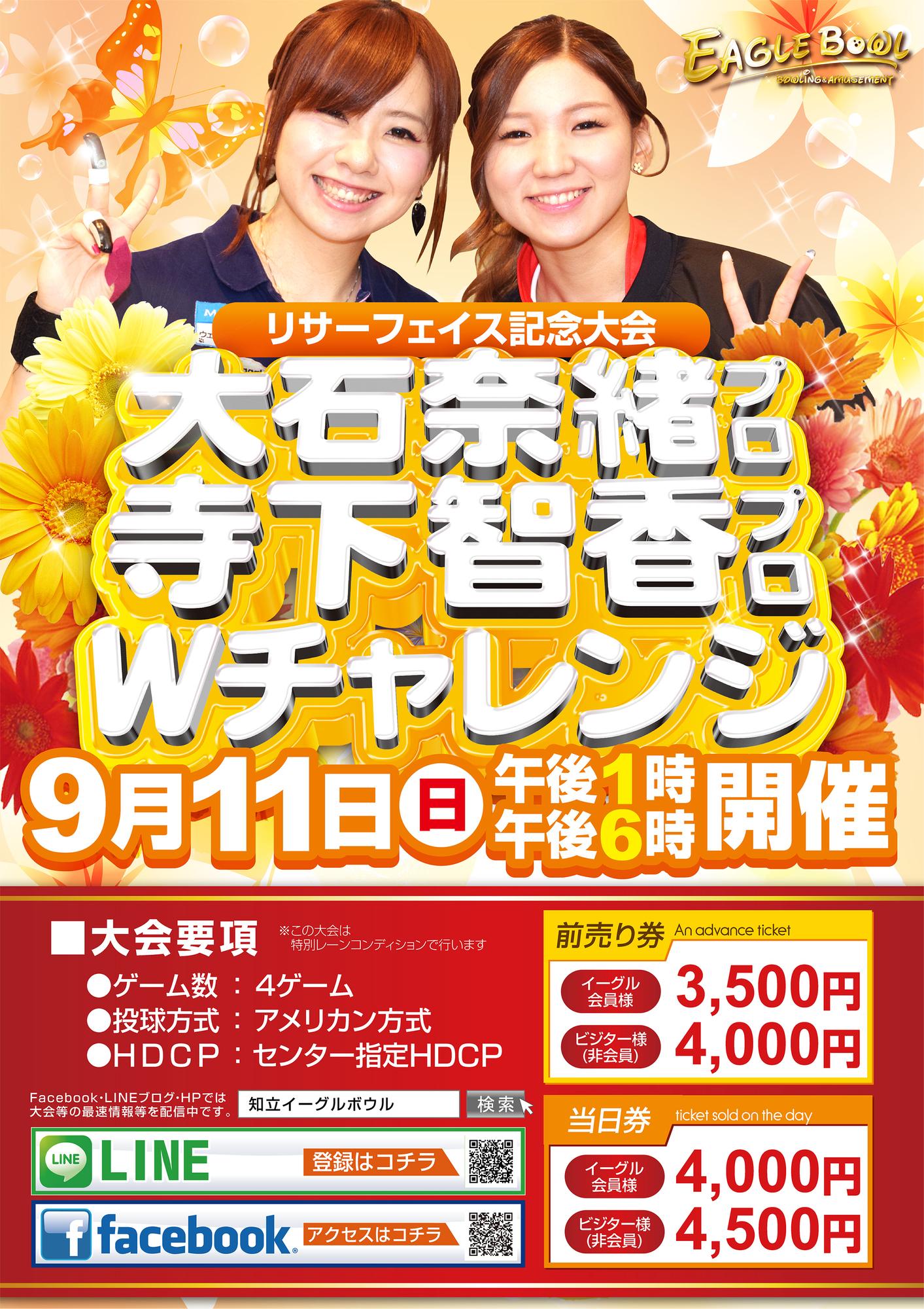 9/11 大石奈緒プロ&寺下智香プロチャレンジ