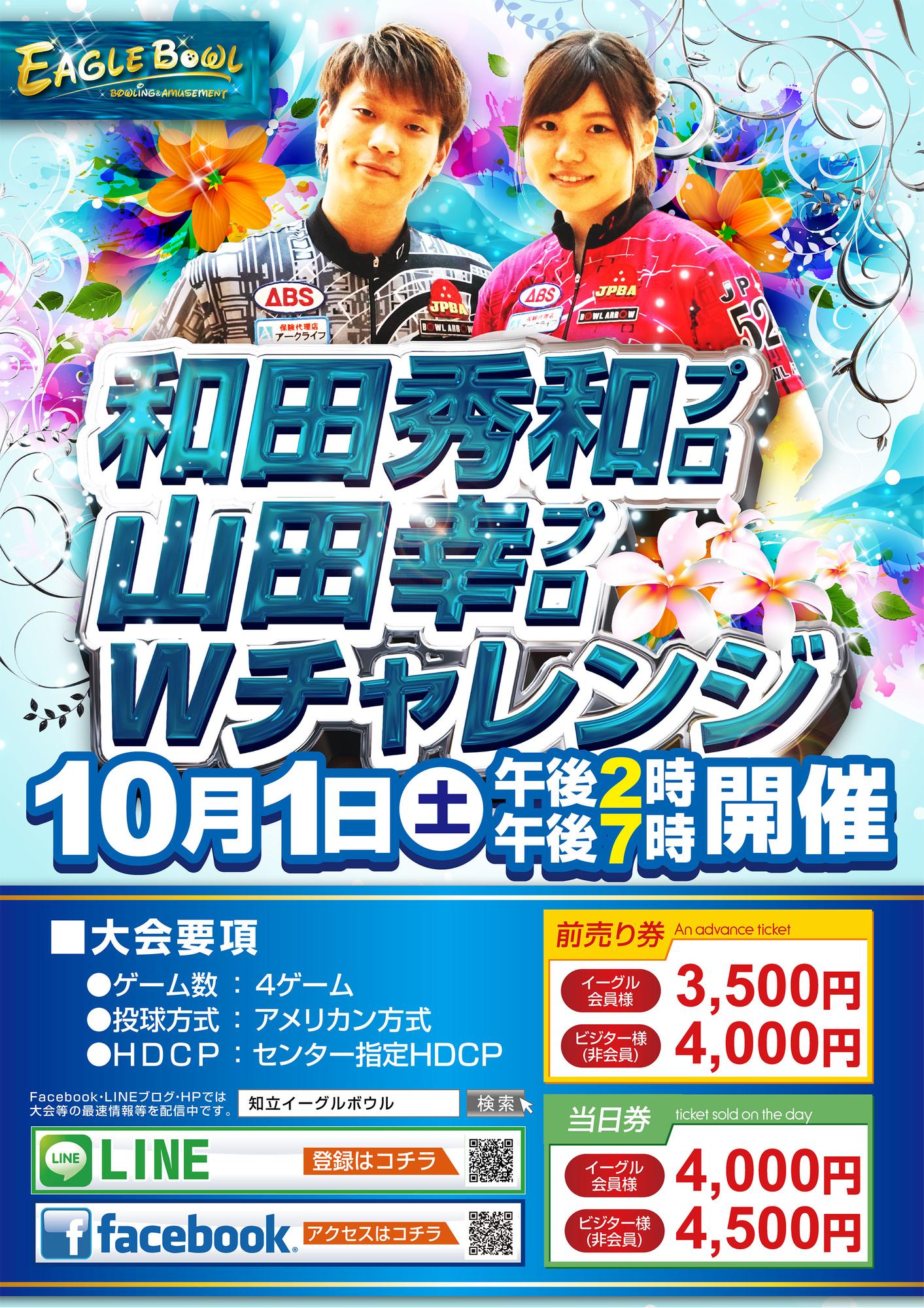 10/1 和田秀和プロ&山田幸プロチャレンジ