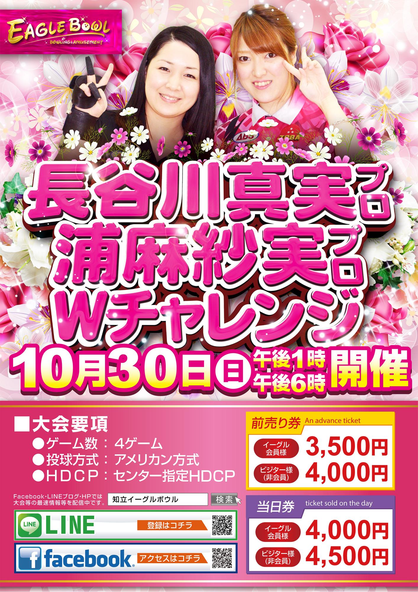 10/30 長谷川真実プロ&浦麻紗実プロチャレンジ