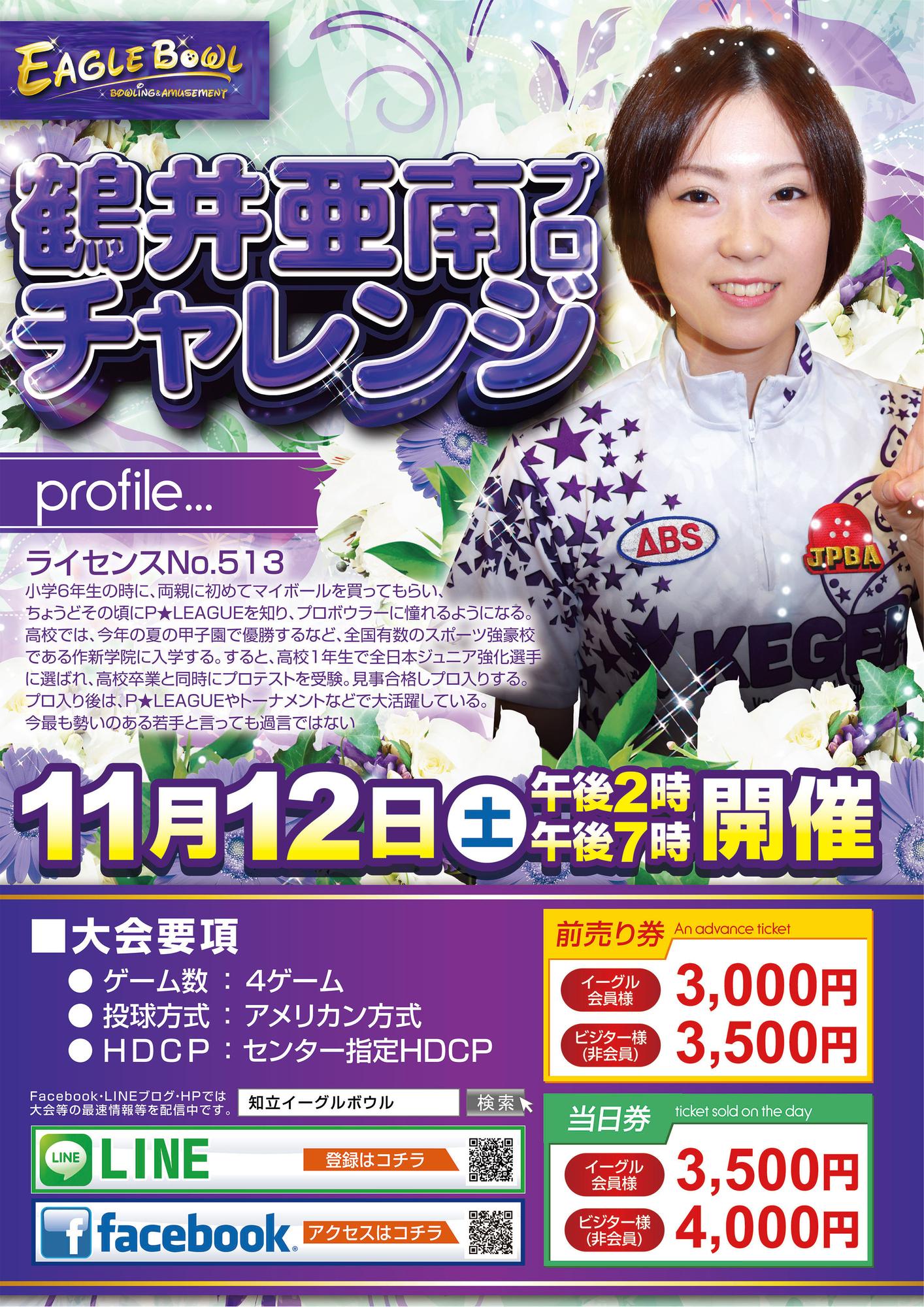 11/12 鶴井亜南プロチャレンジ