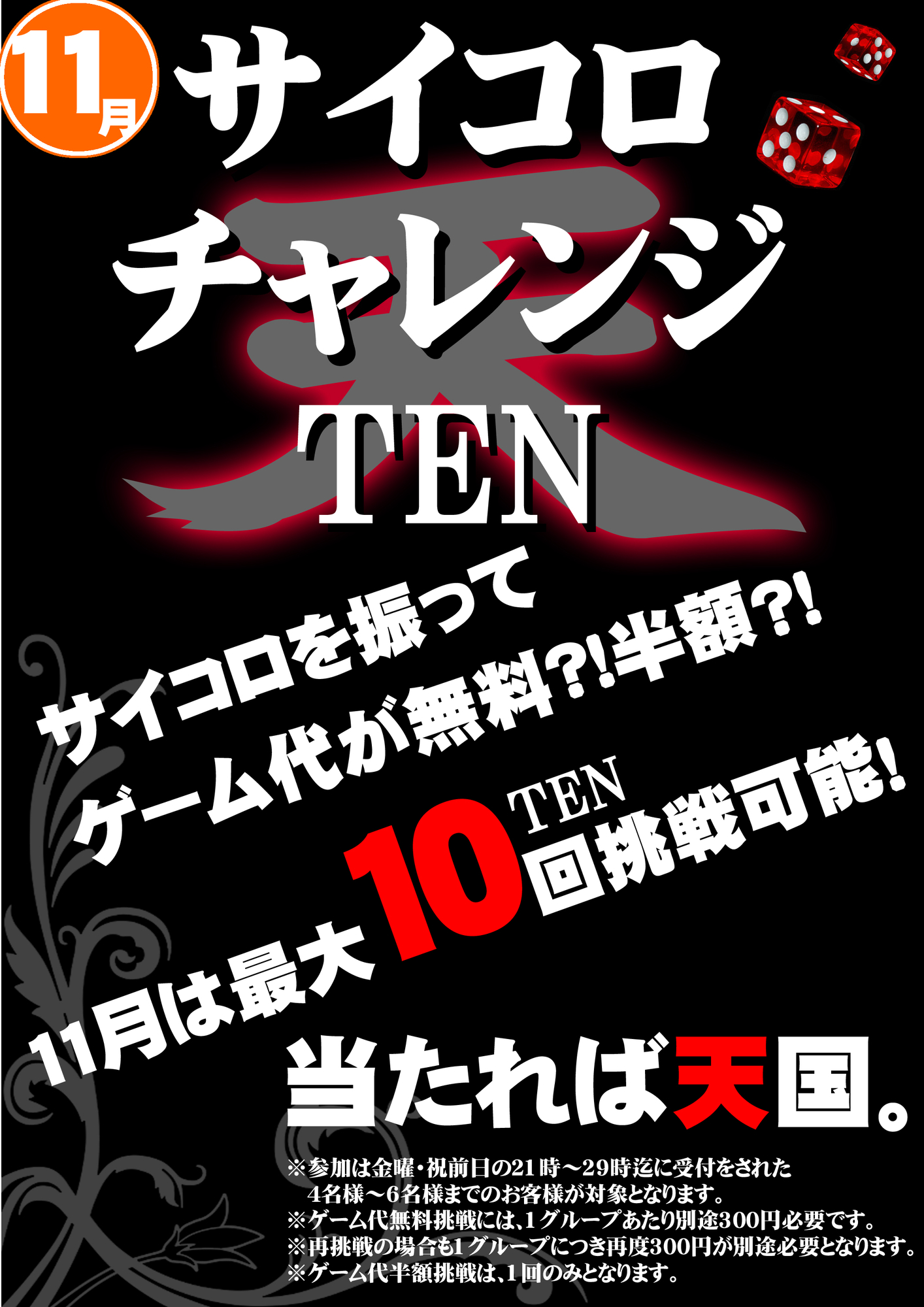 サイコロチャレンジ天-TEN-