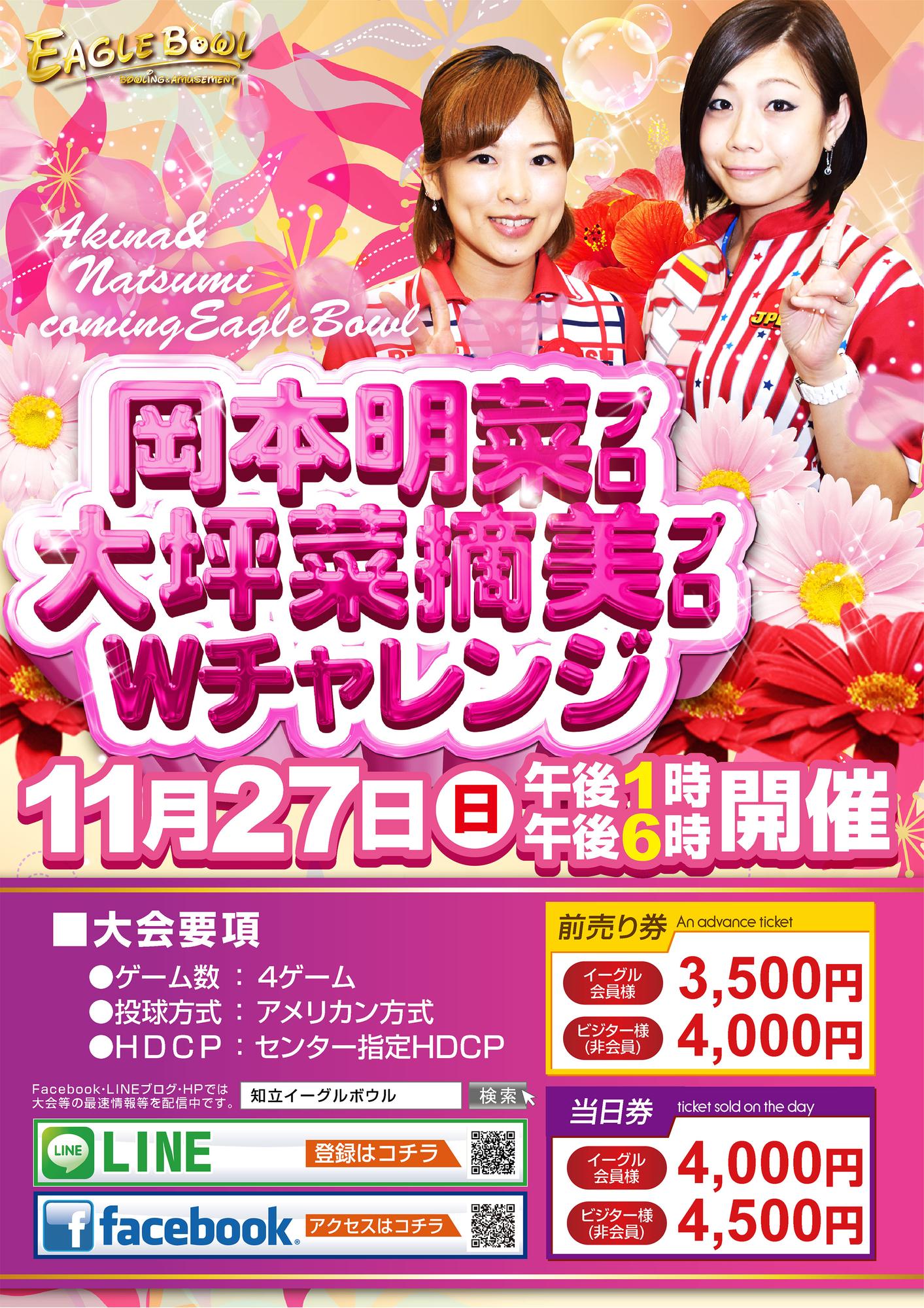 11/27 岡本明菜プロ&大坪菜摘美プロチャレンジ