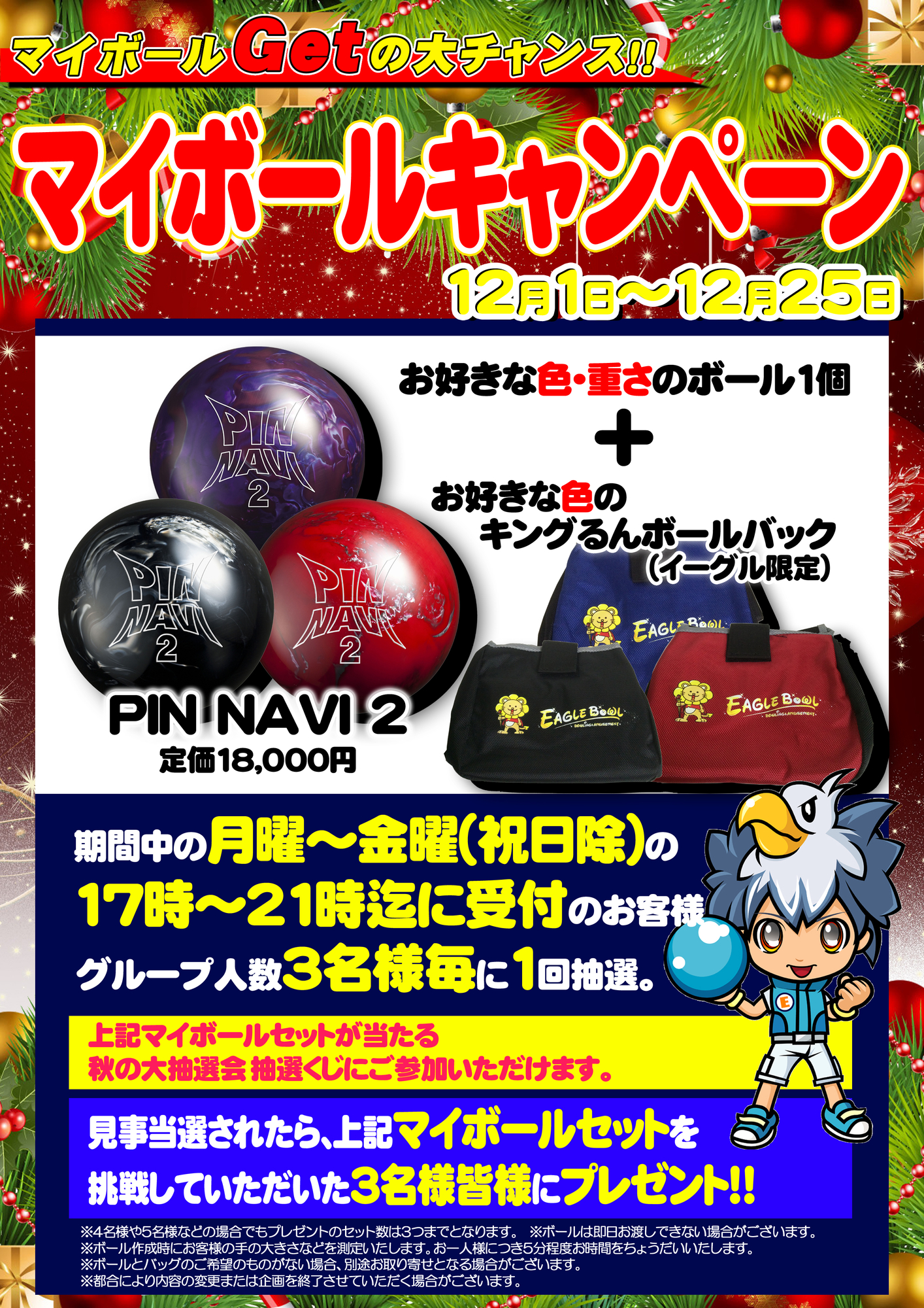 クリスマスマイボールキャンペーン