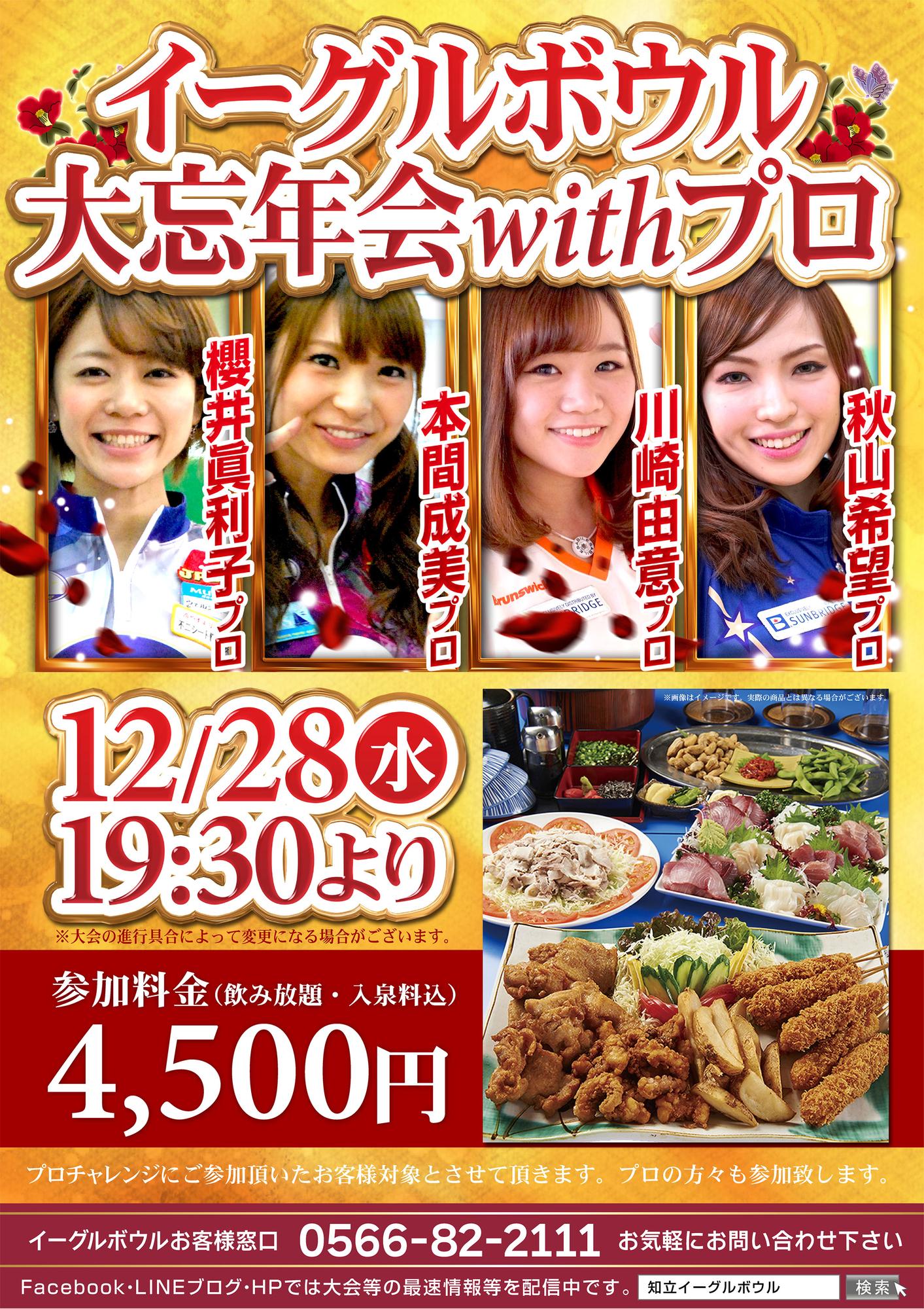 12/28 大忘年会開催のお知らせ