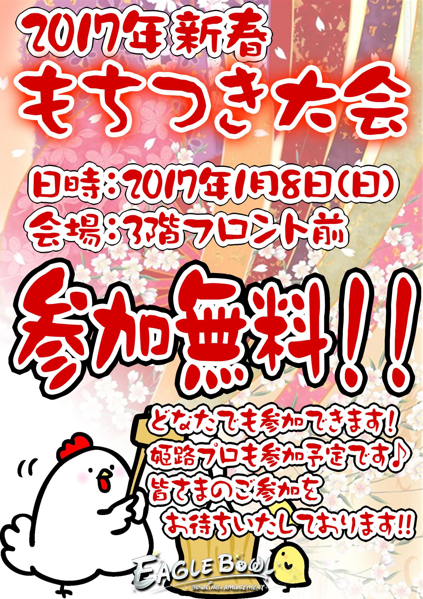 2017年新春餅つき大会
