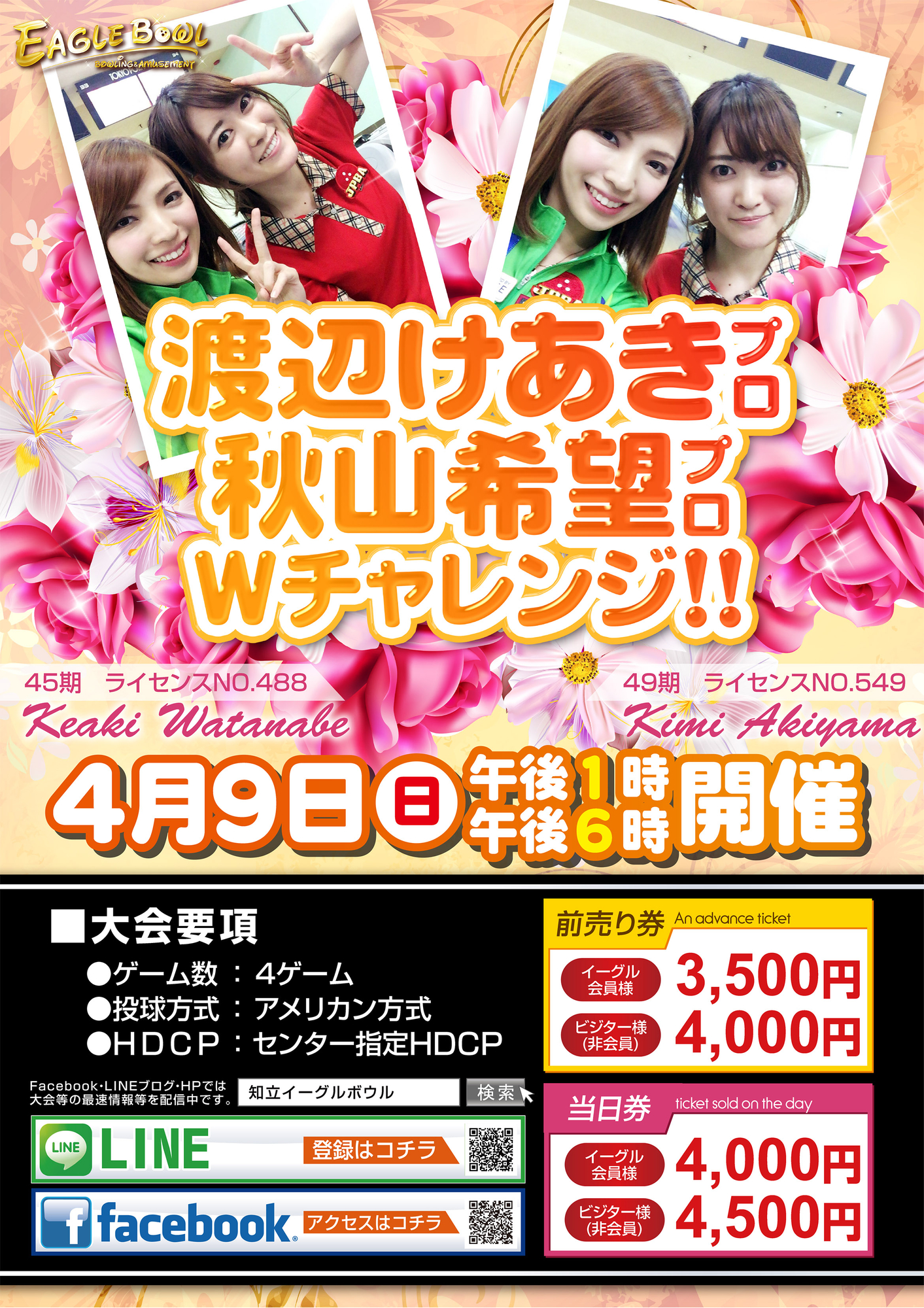 4/9 渡辺けあきプロ&秋山希望プロチャレンジ