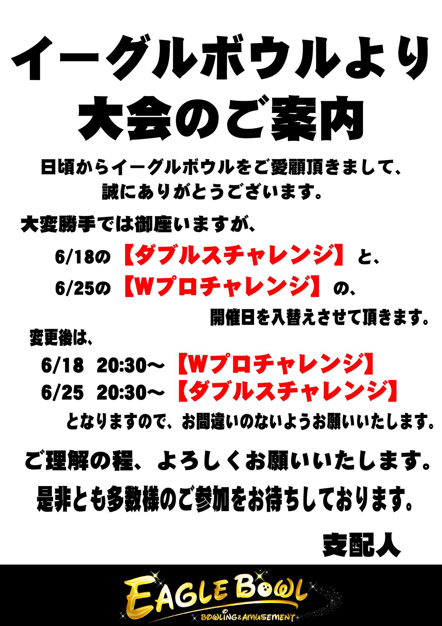 6月度大会スケジュール変更のお知らせ
