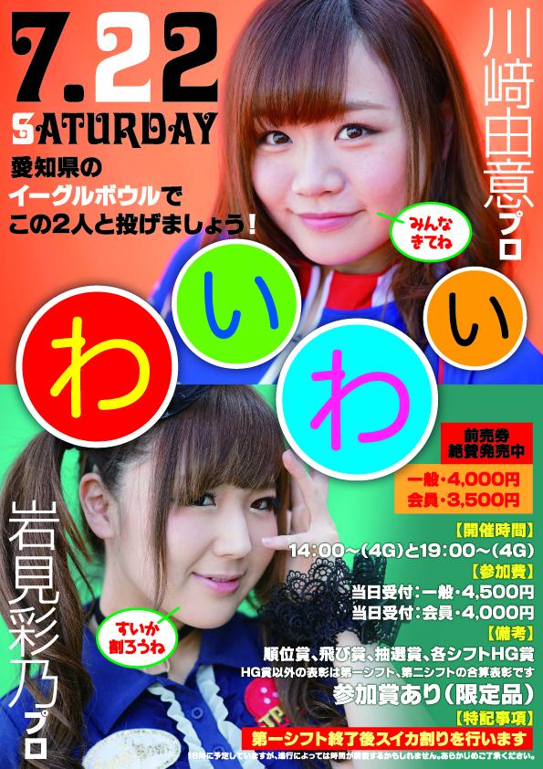 7/22 川崎由意プロ&岩見彩乃プロとわいわい投げよう