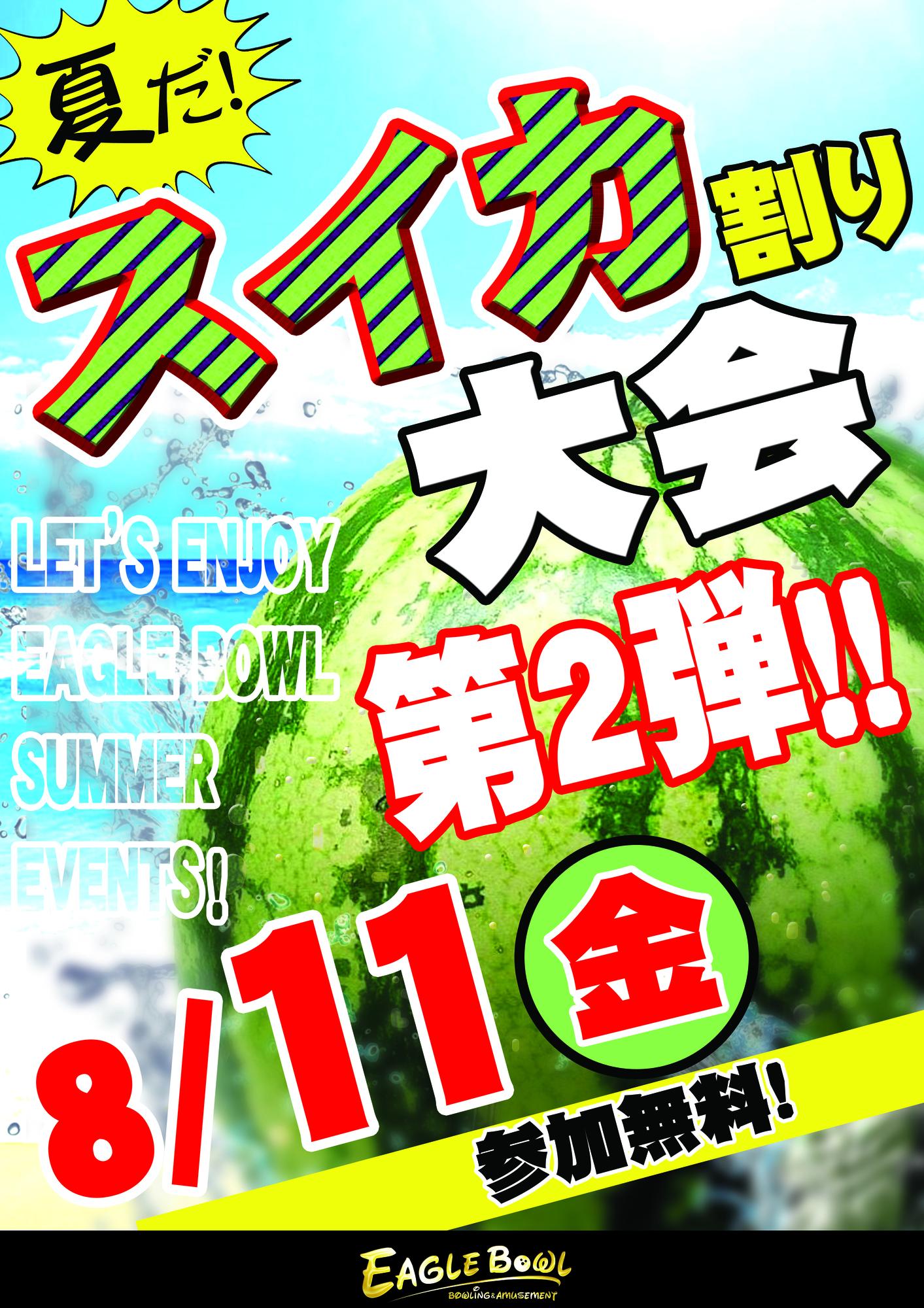 8月11日 スイカ割り大会第2弾