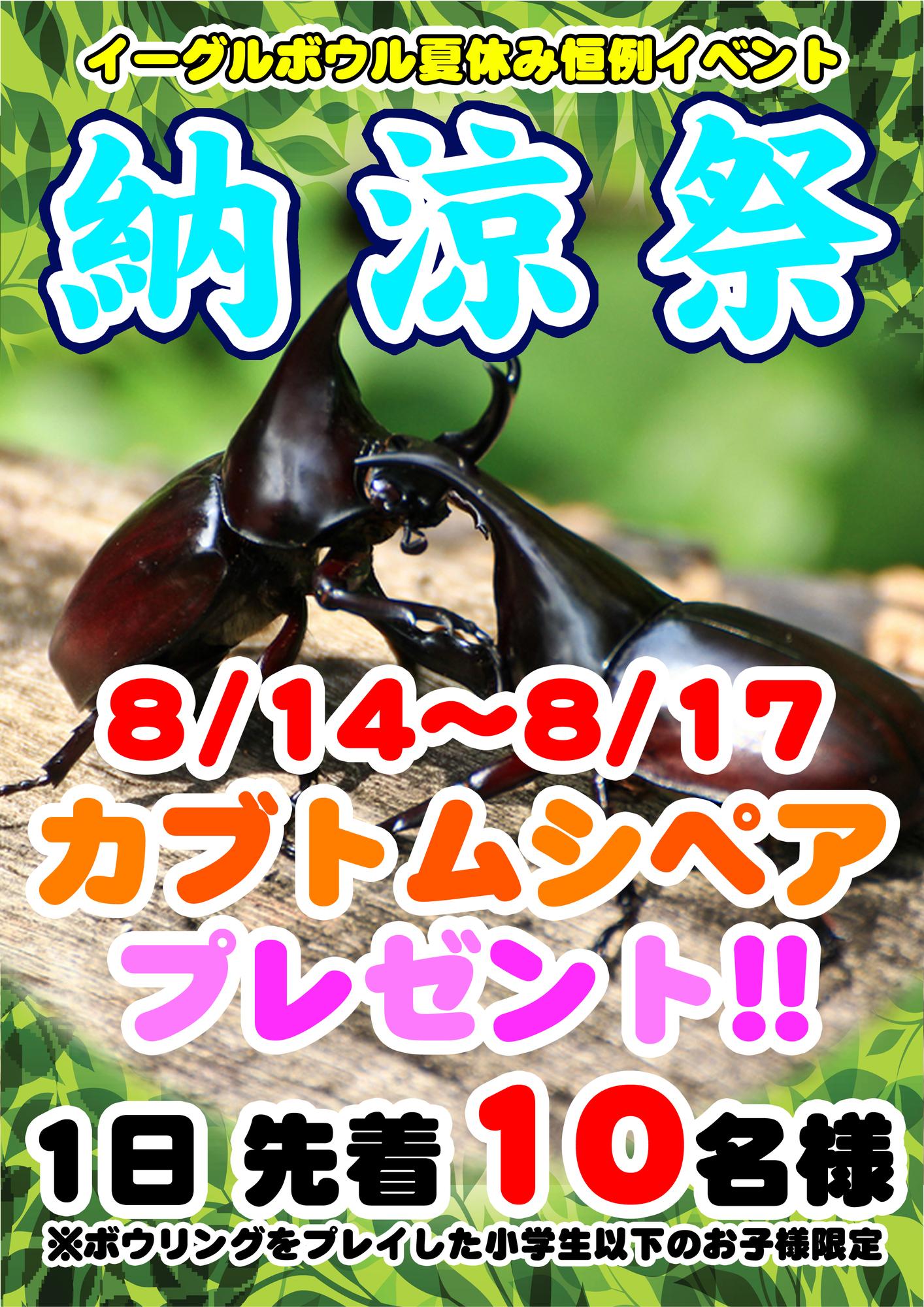 イーグルボウル納涼祭-カブトムシプレゼント