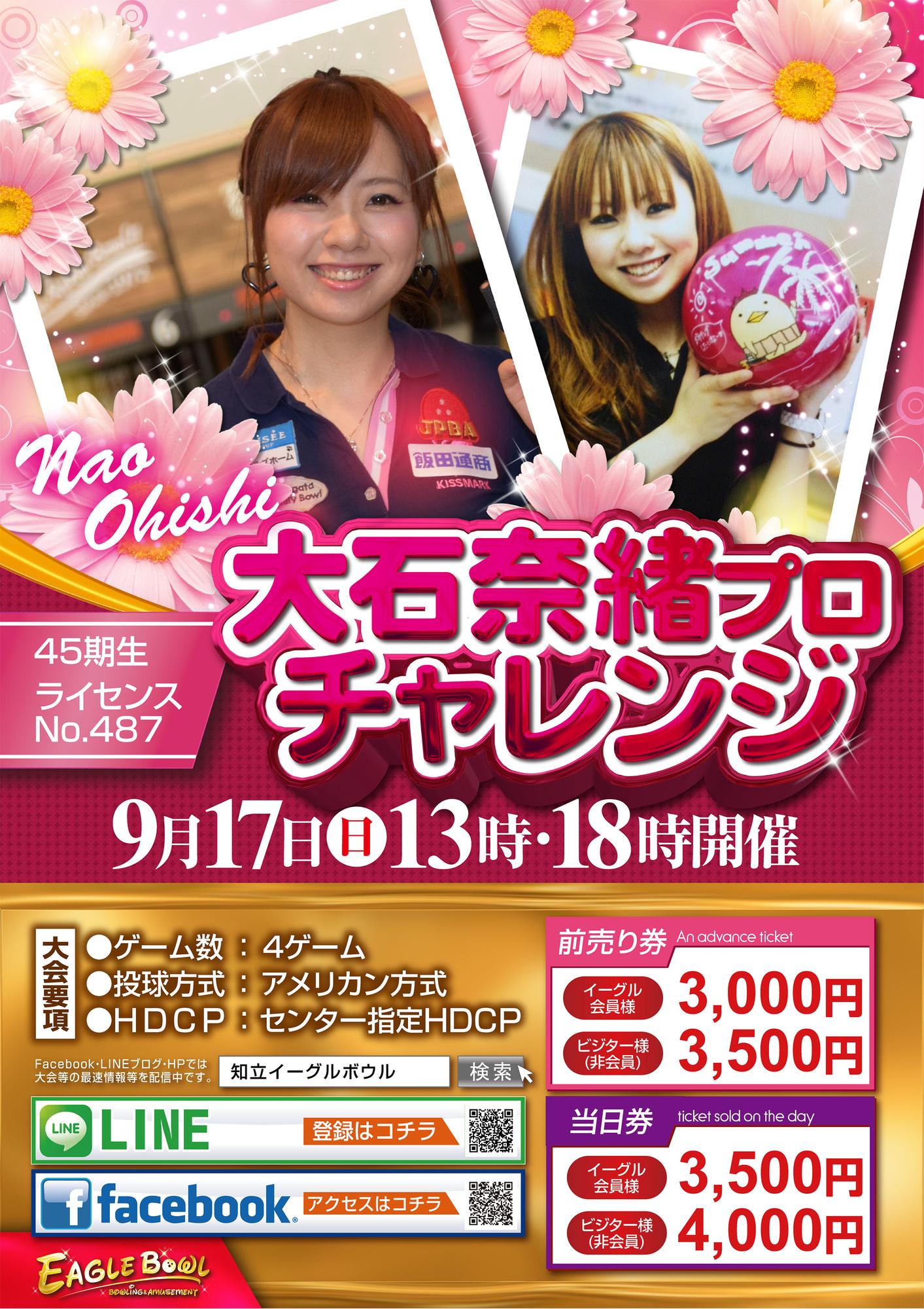 9/17 大石奈緒プロチャレンジ