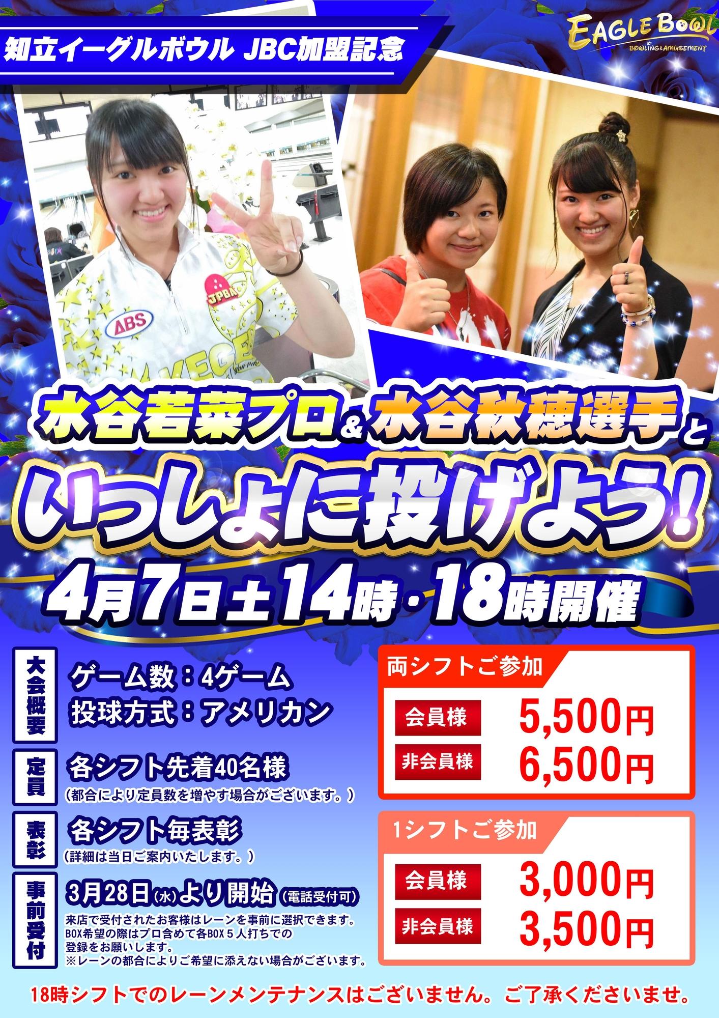4/7 水谷若菜プロ&水谷秋穂選手といっしょに投げよう!