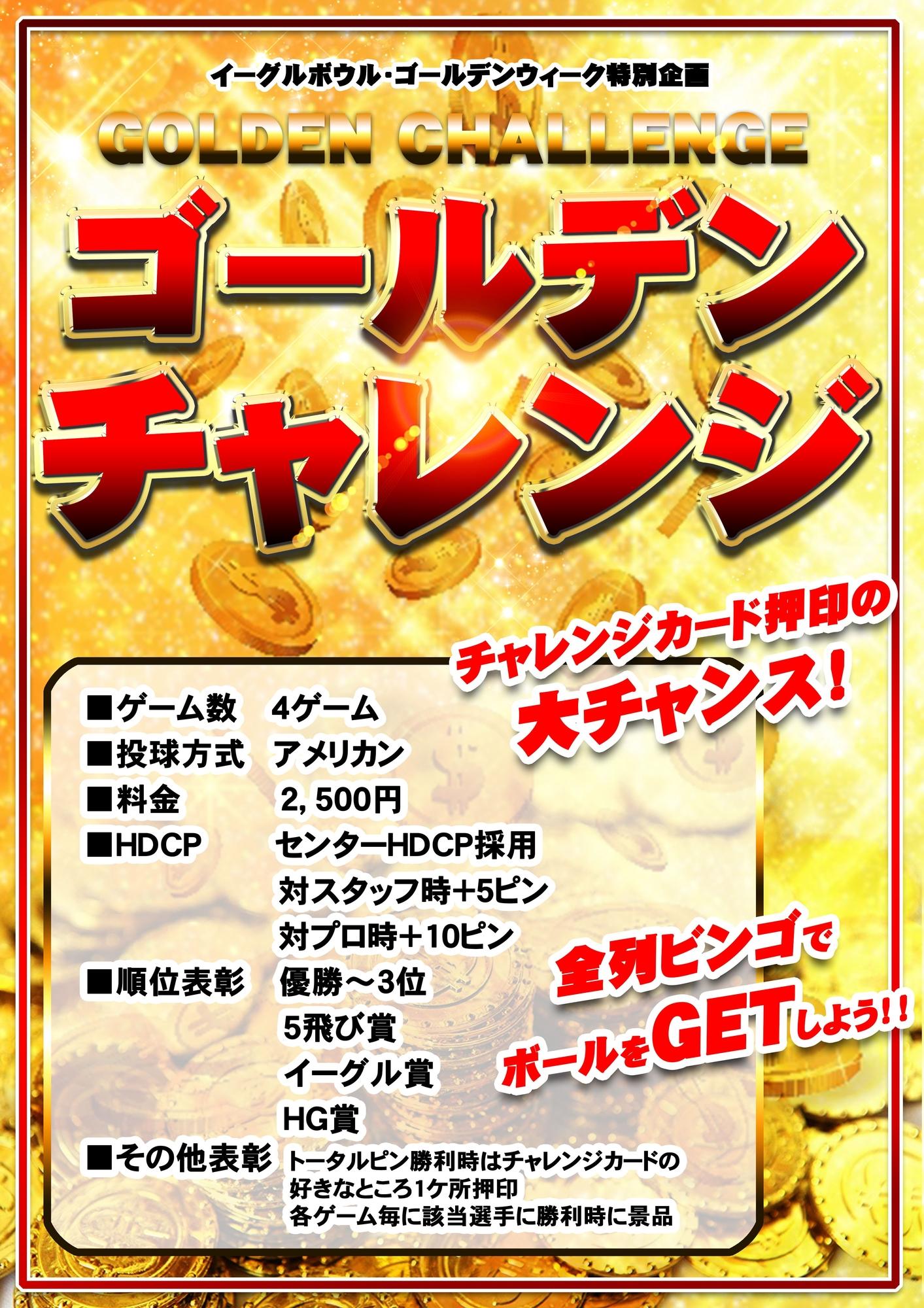 GW特別企画!ゴールデンチャレンジ!