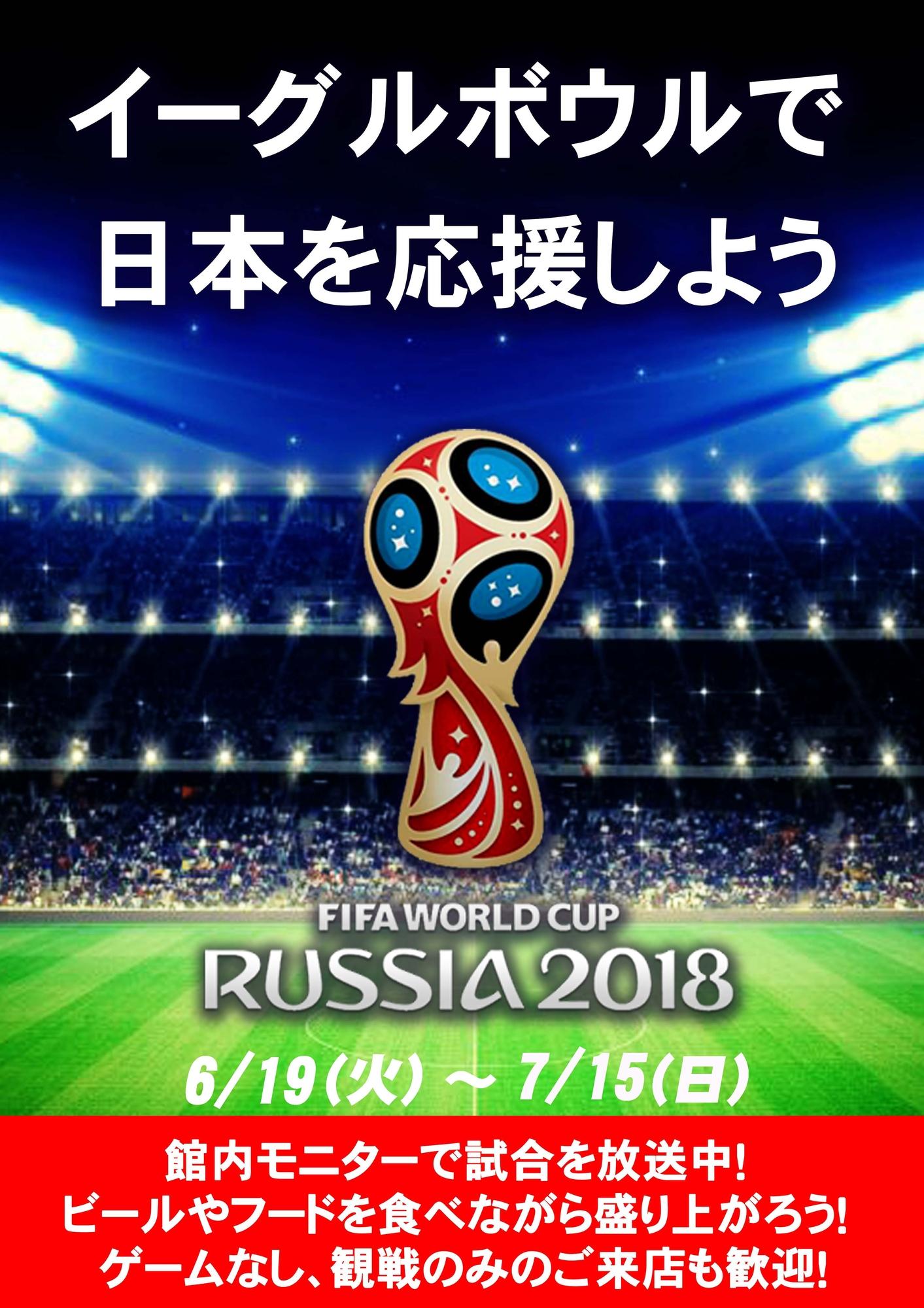 ワールドカップ日本代表を応援しよう!!