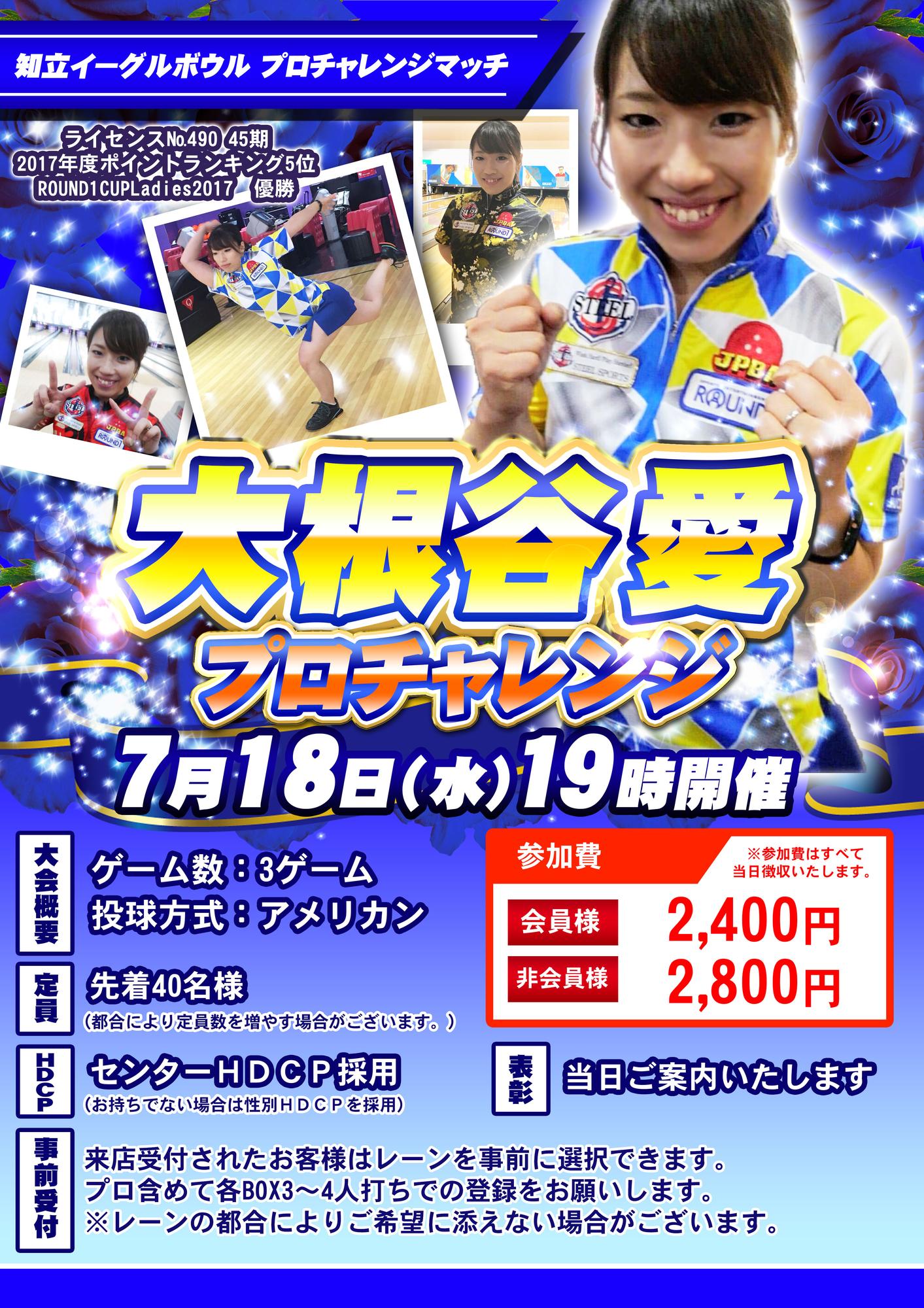 7/18 大根谷愛プロチャレンジ