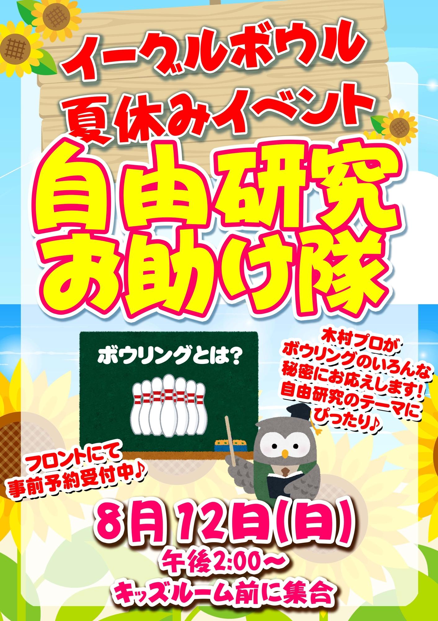 納涼祭-自由研究お助け隊