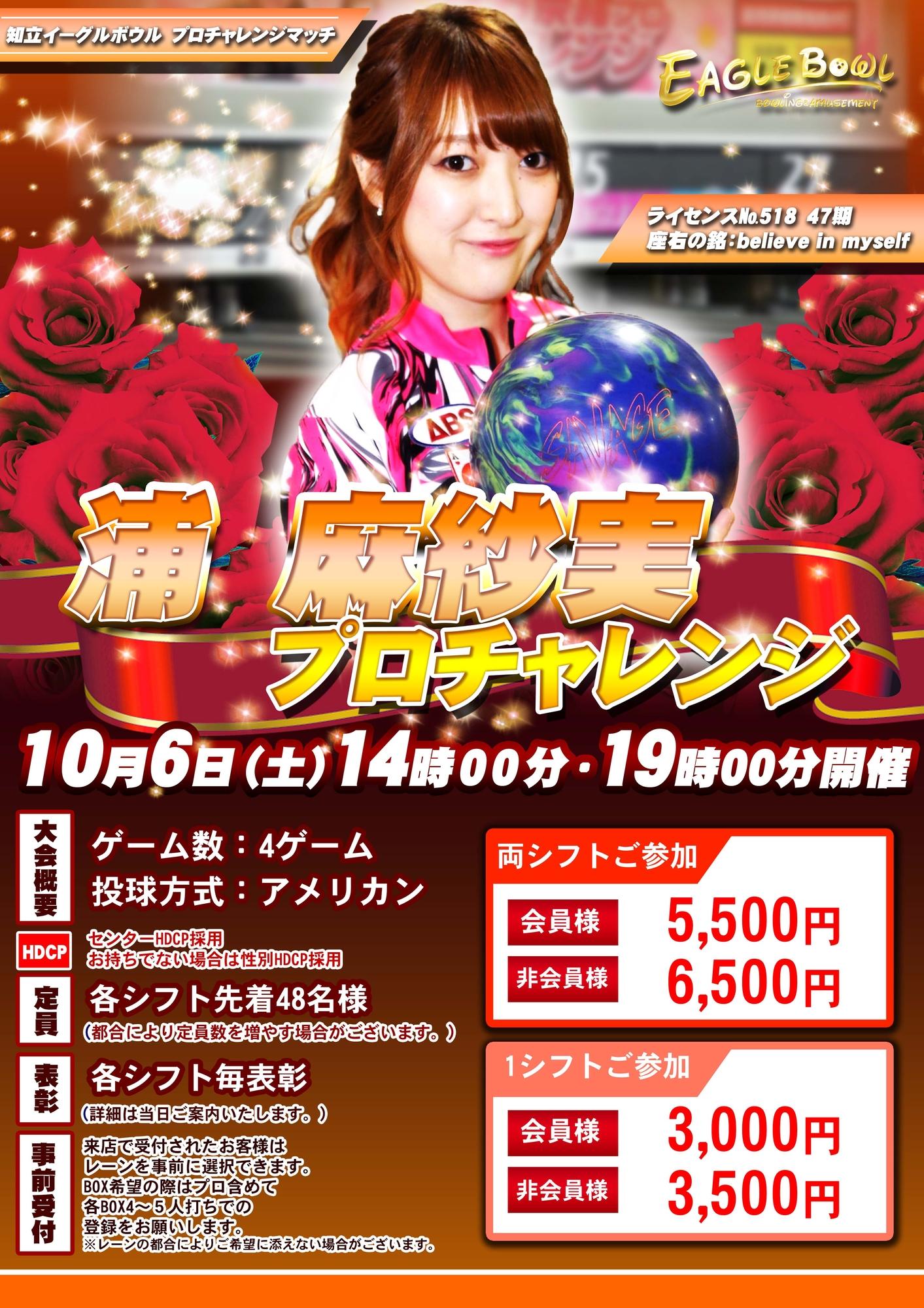 10/6 浦麻紗実プロチャレンジ