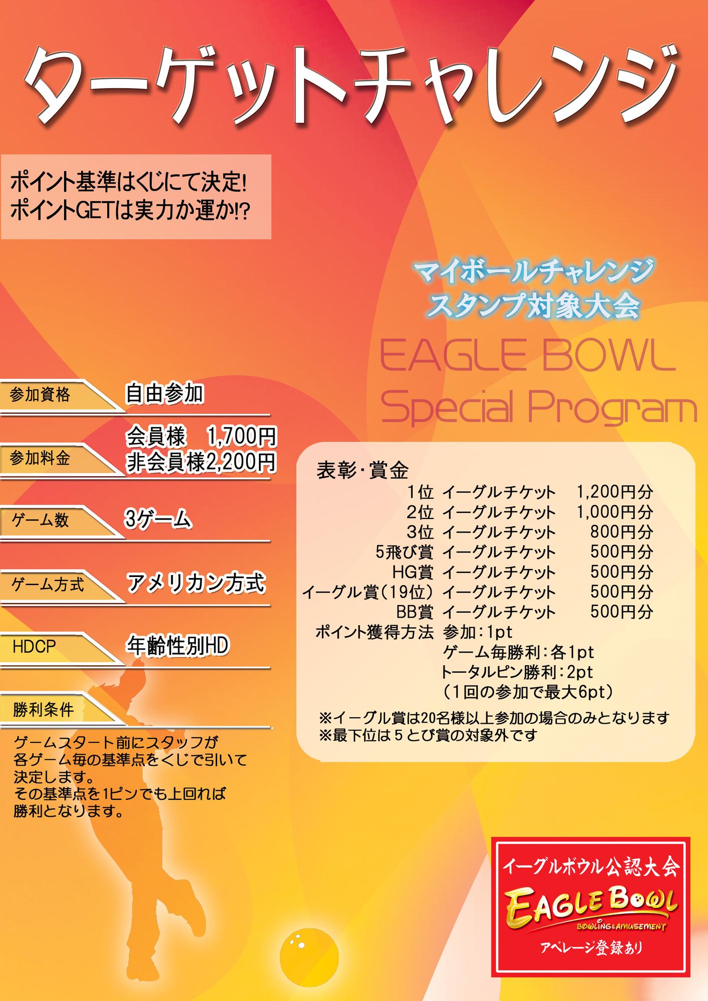 10/3 練習会&新大会ご案内