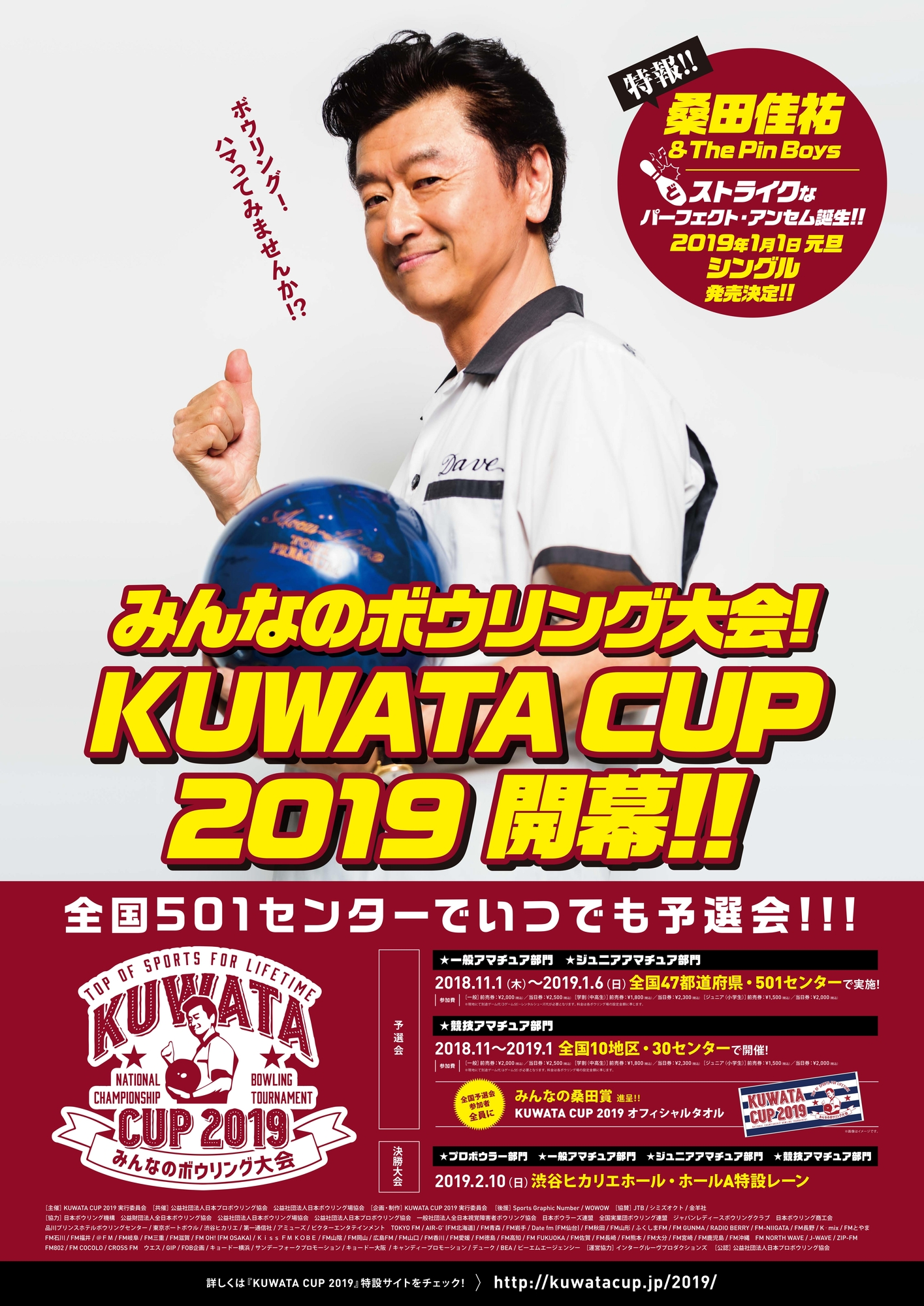 KUWATA CUP開幕