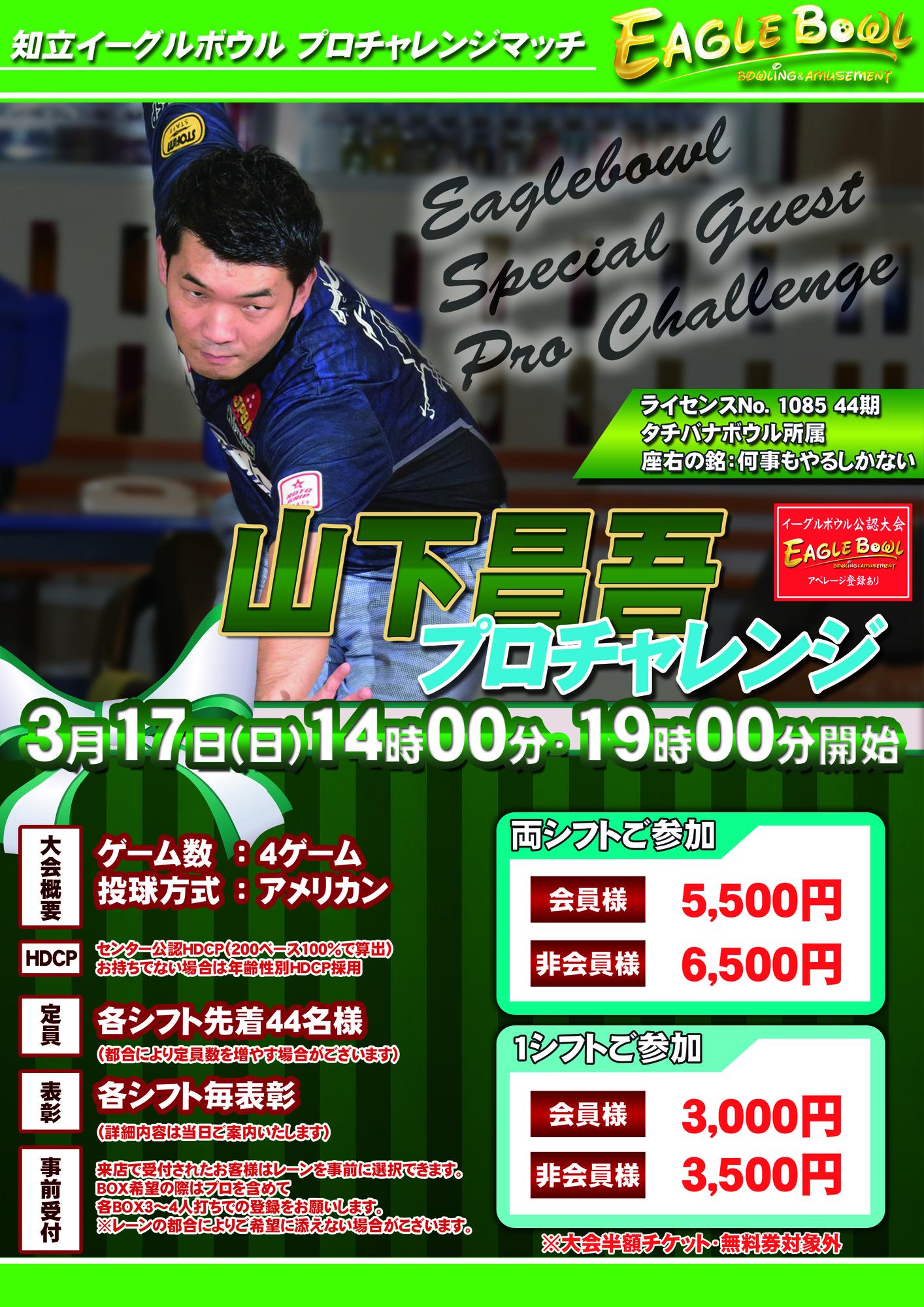 3/17 山下昌吾プロチャレンジ