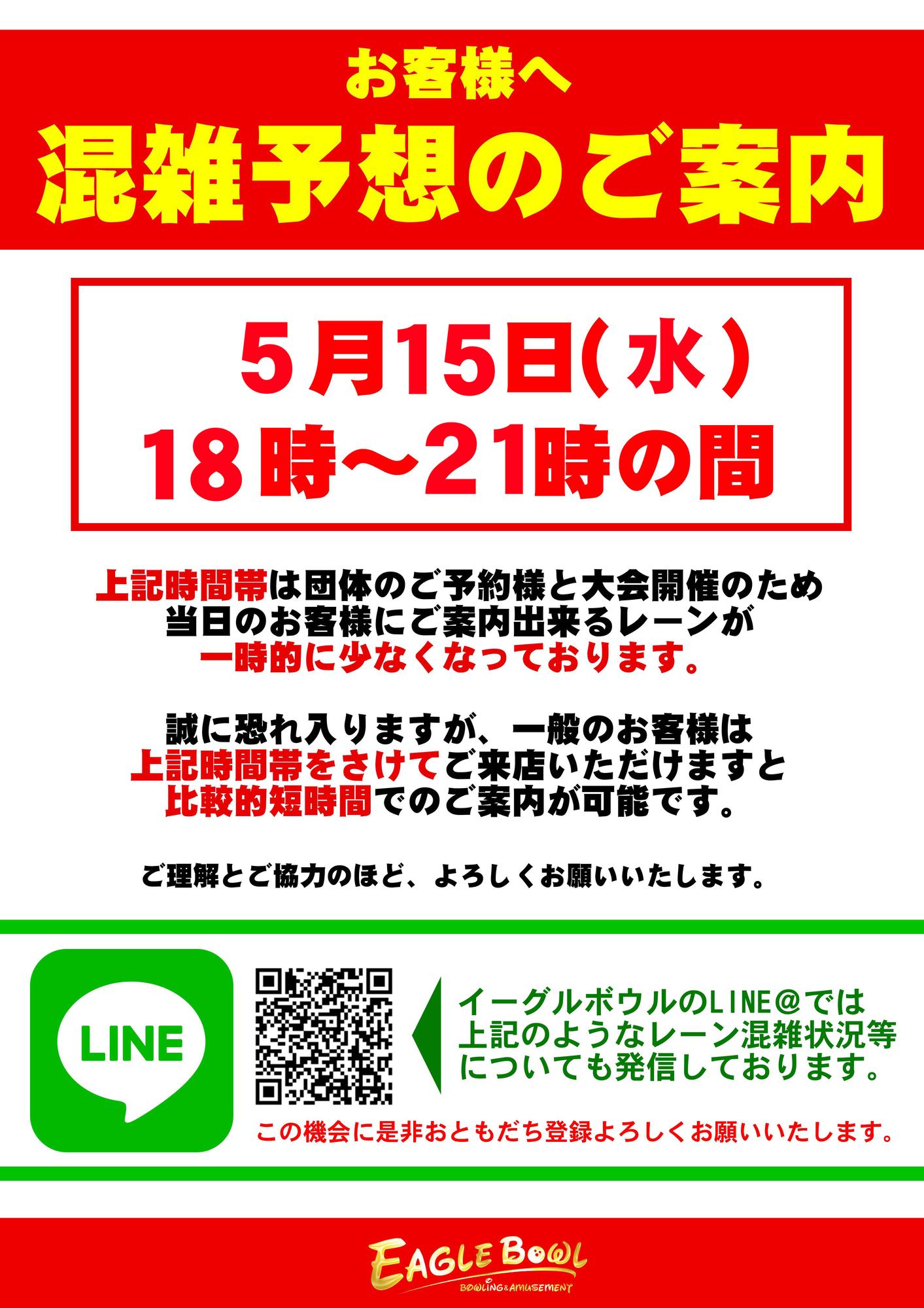 5/15 混雑予想