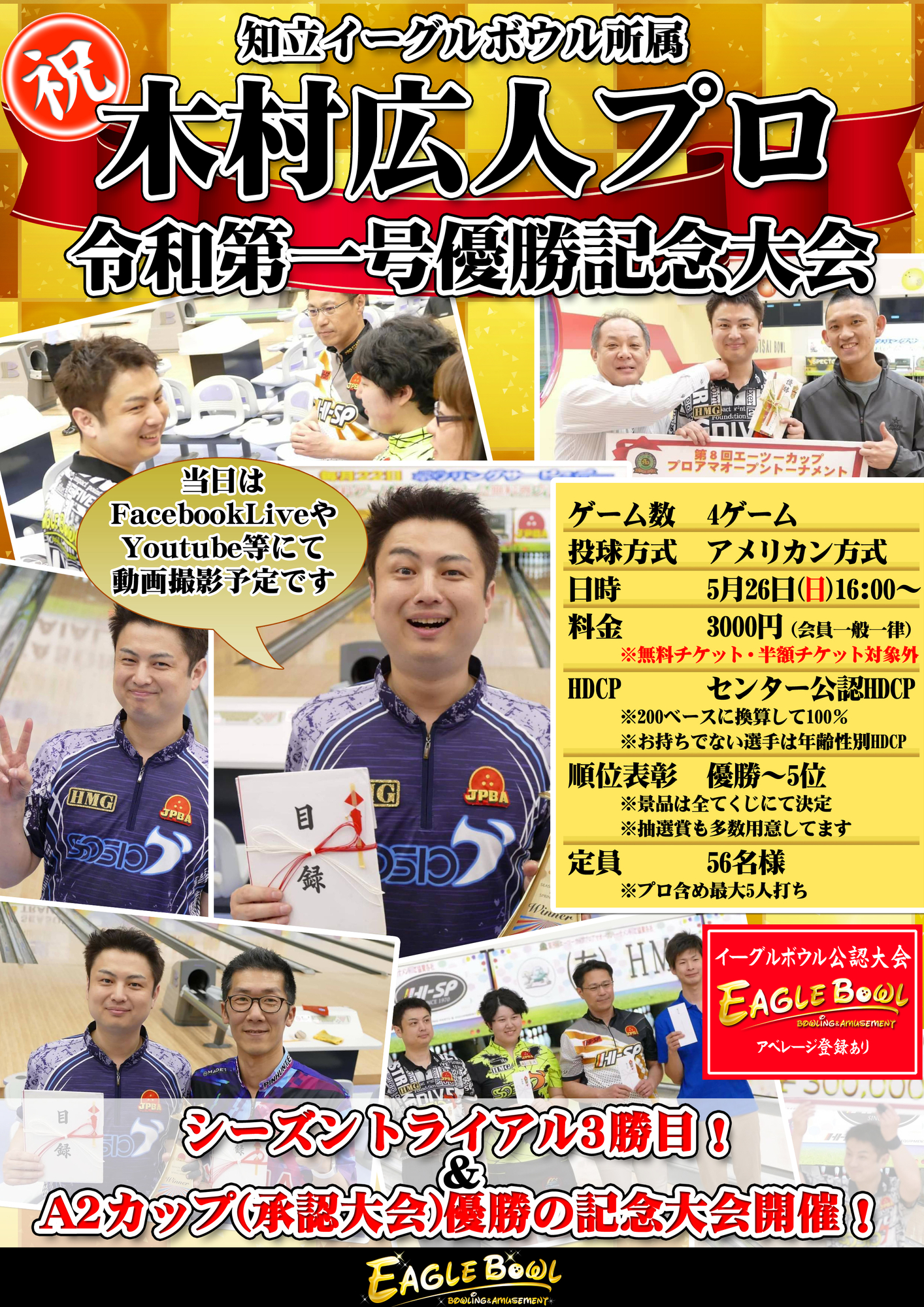 5/26 木村プロ優勝記念大会