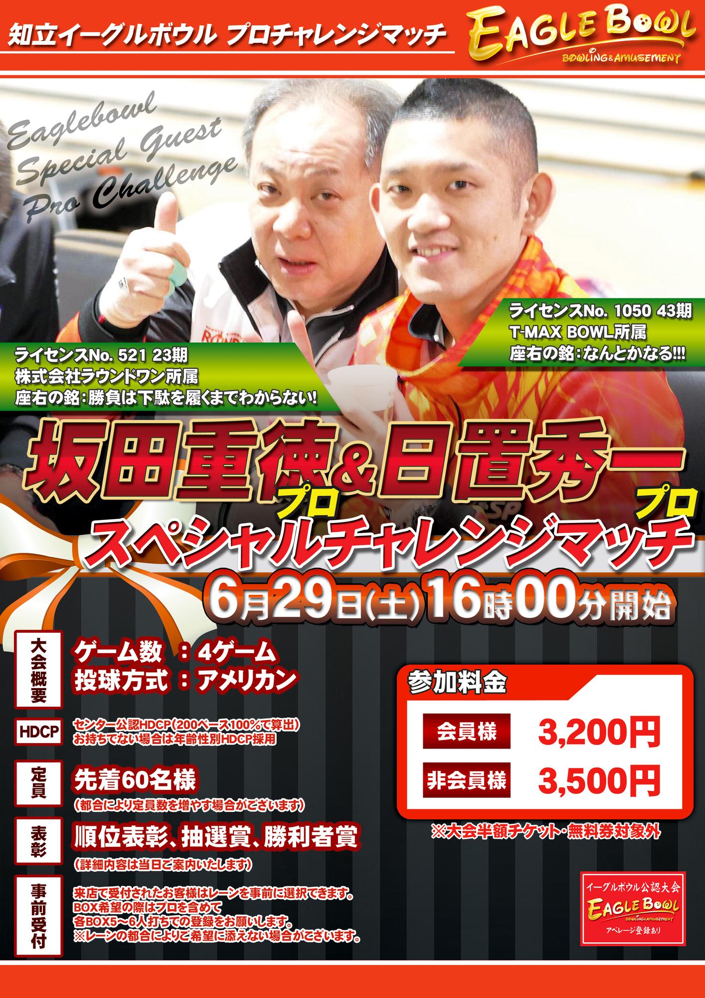 6/29 坂田プロ・日置プロスペシャルチャレンジ
