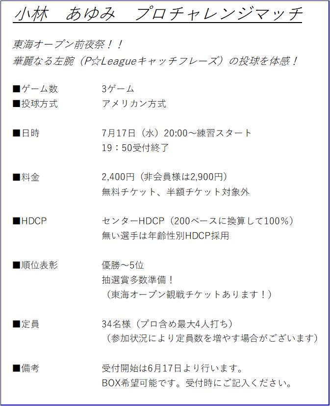 7/17 小林あゆみプロチャレンジ