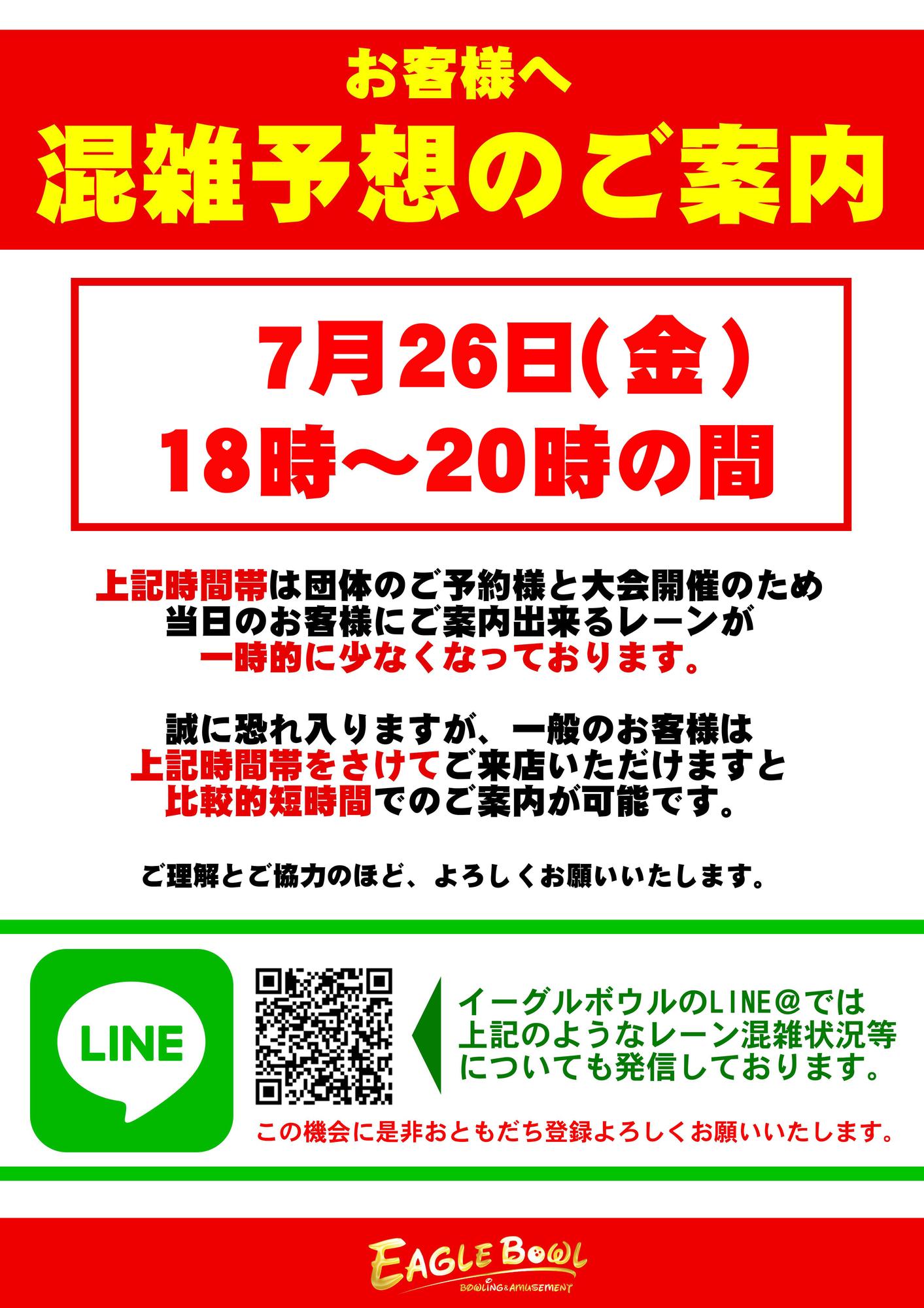 7/26 混雑予想のご案内