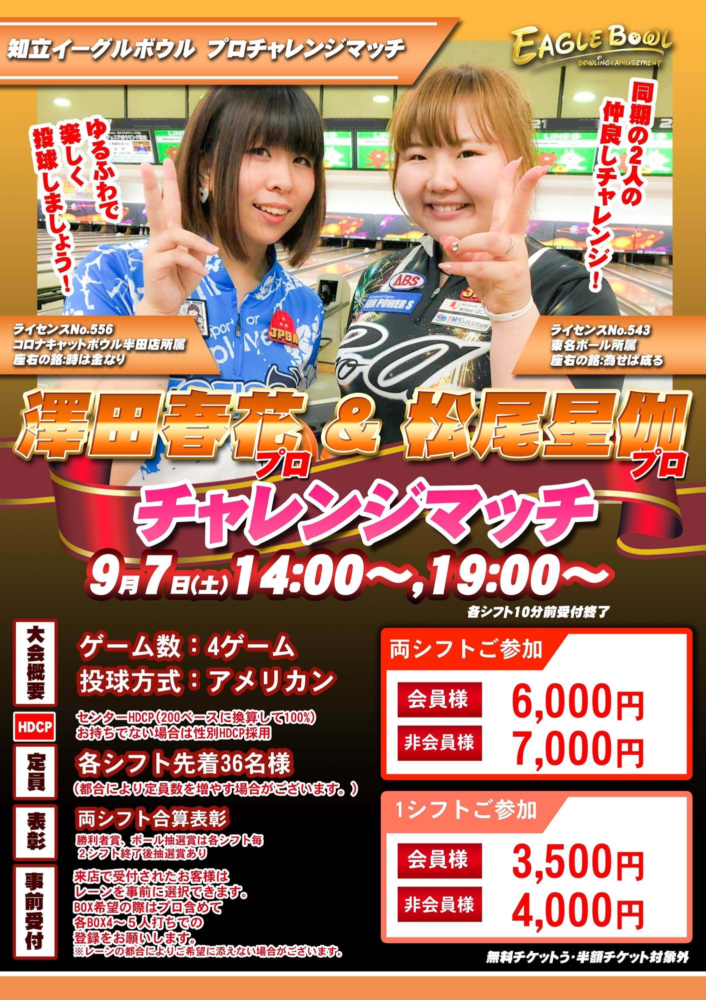 9/7 松尾星伽プロ&澤田春花プロチャレンジ
