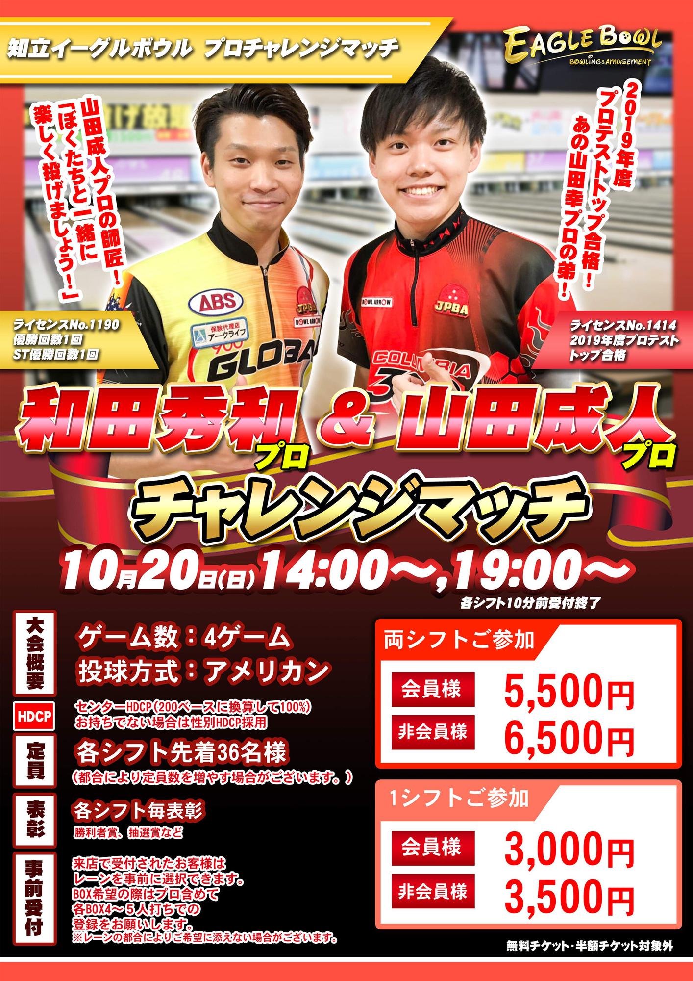 10/20 和田秀和プロ&山田成人プロチャレンジ