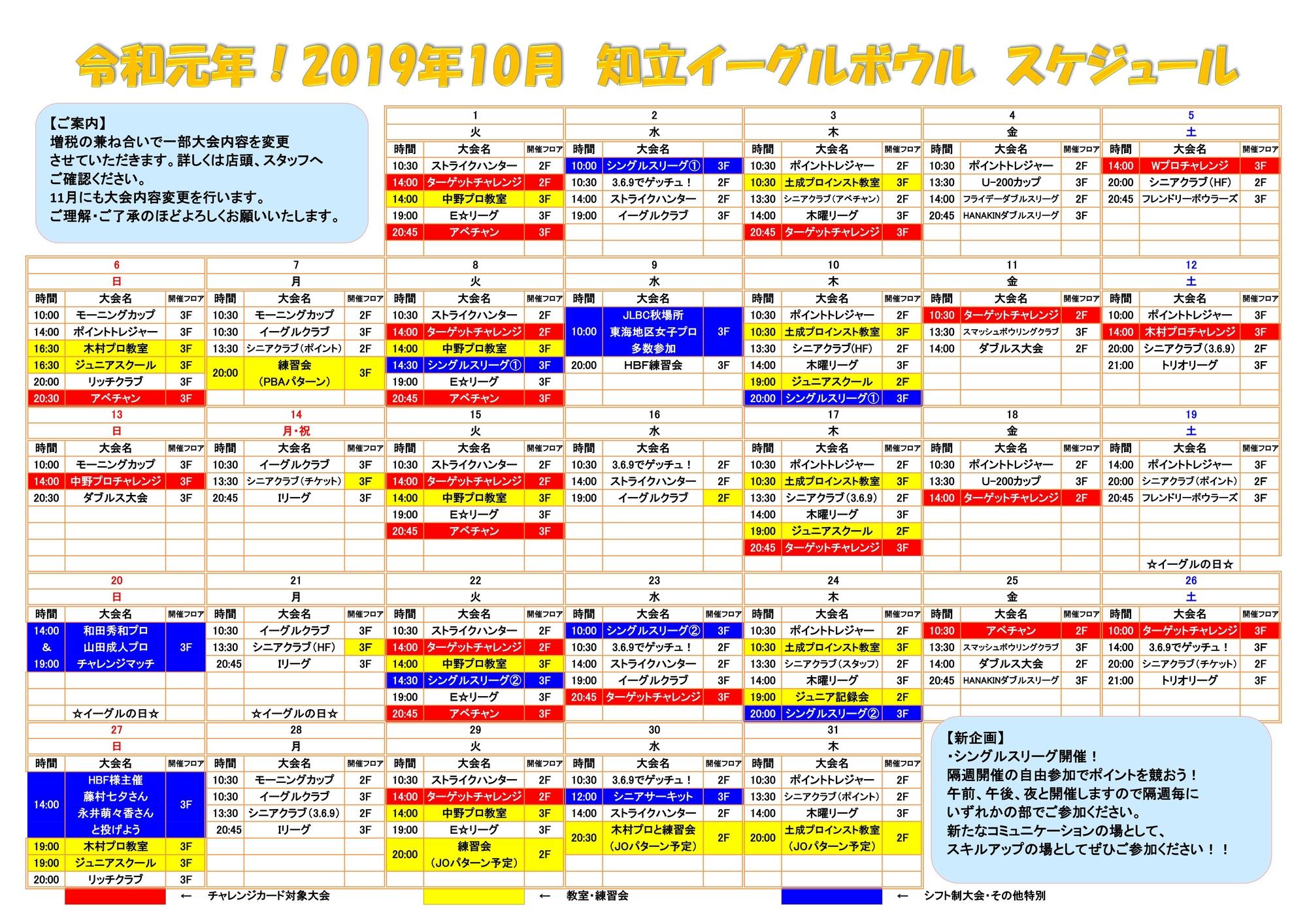2019年10月 大会スケジュール