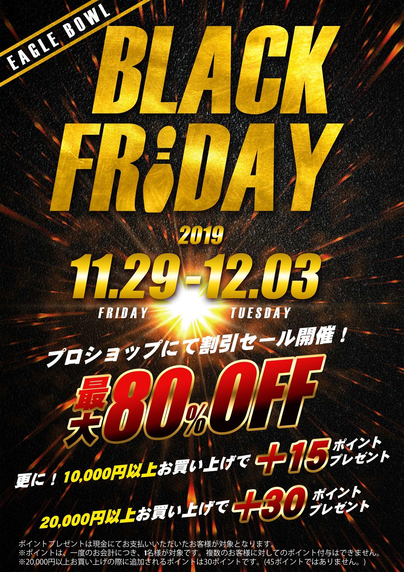 11/27〜 ブラックフライデー