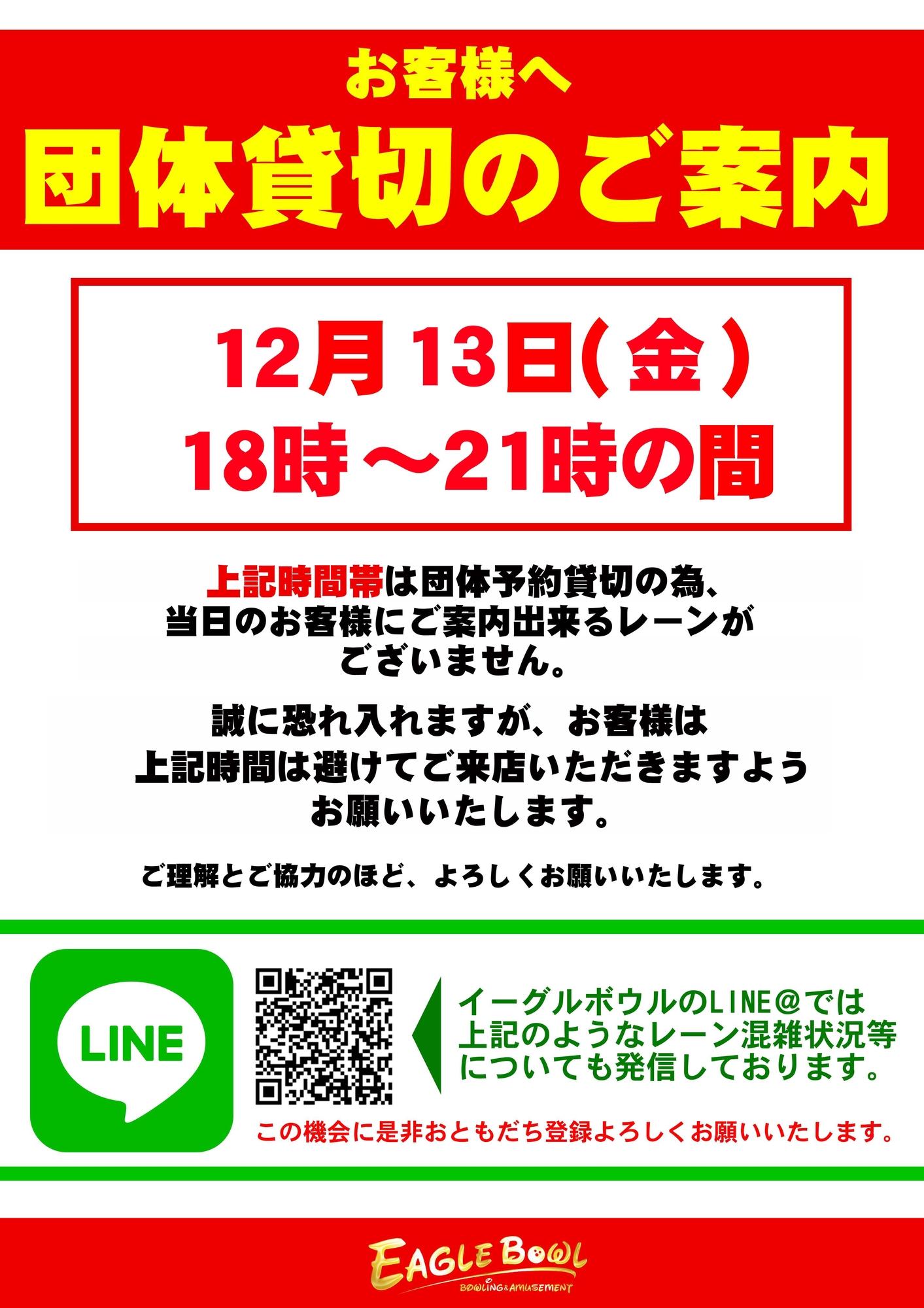 12/13 団体貸切ご予約のご案内