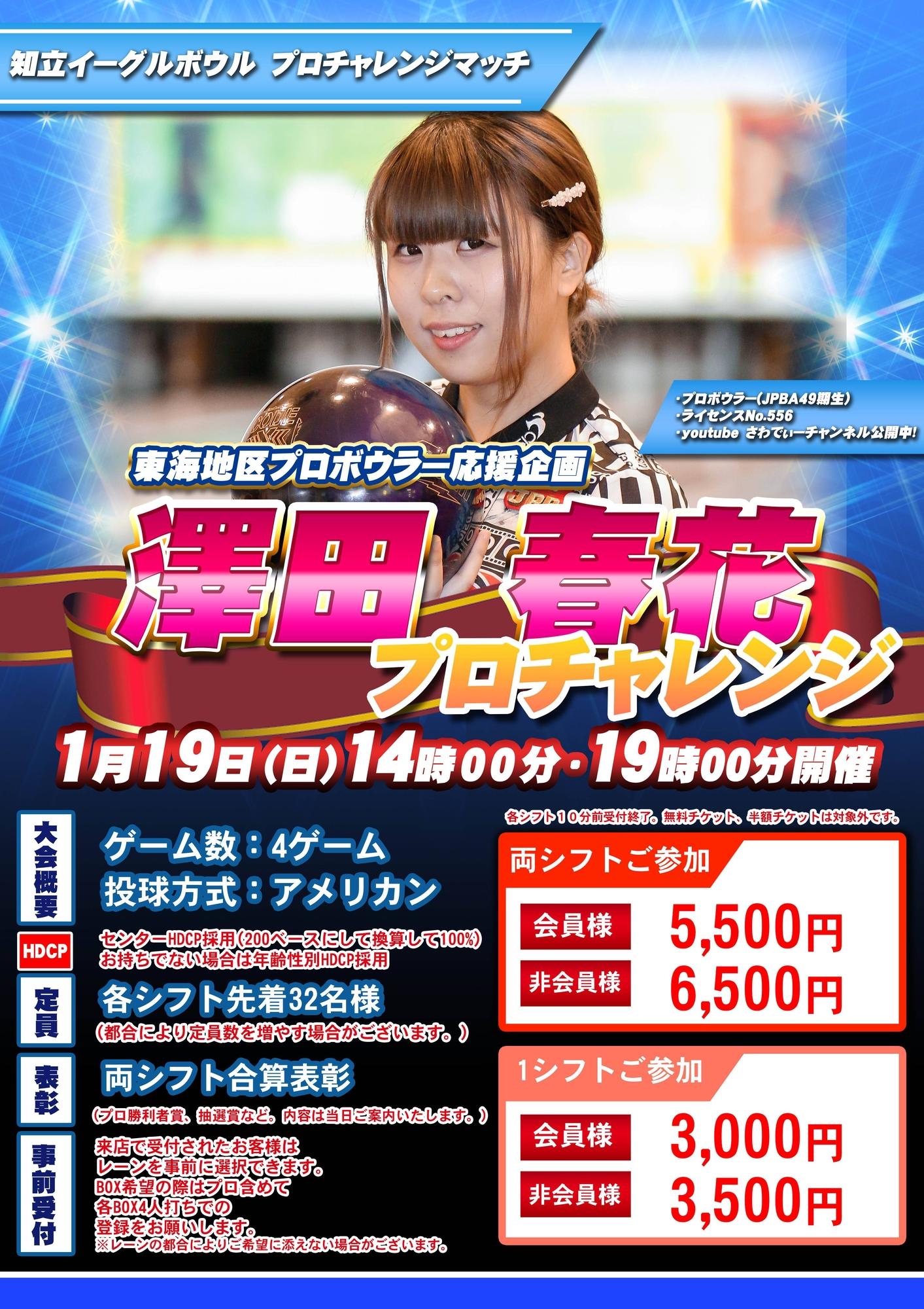 1/19 澤田春花プロチャレンジ