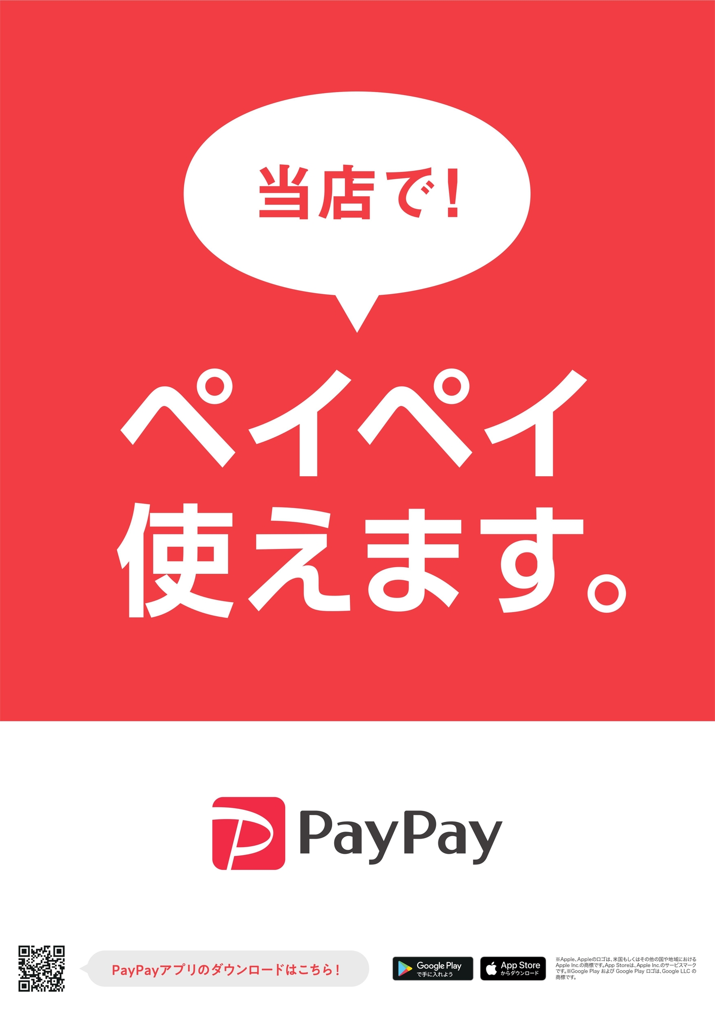 PayPayでお支払いができます